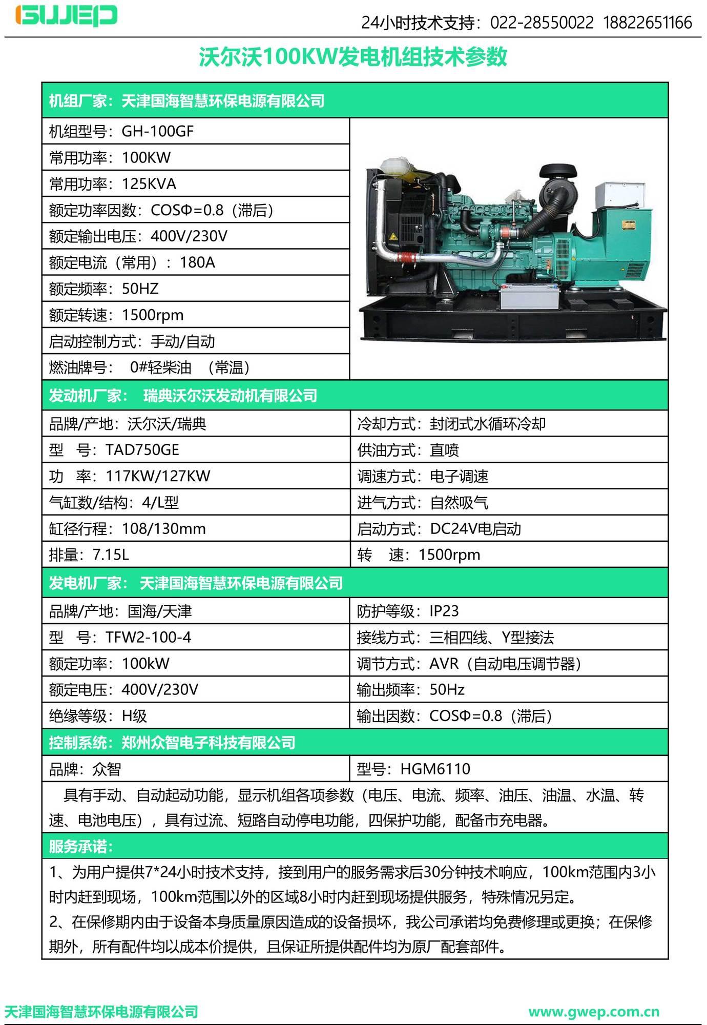 沃尔沃100KW发电机组技术资料-2.jpg