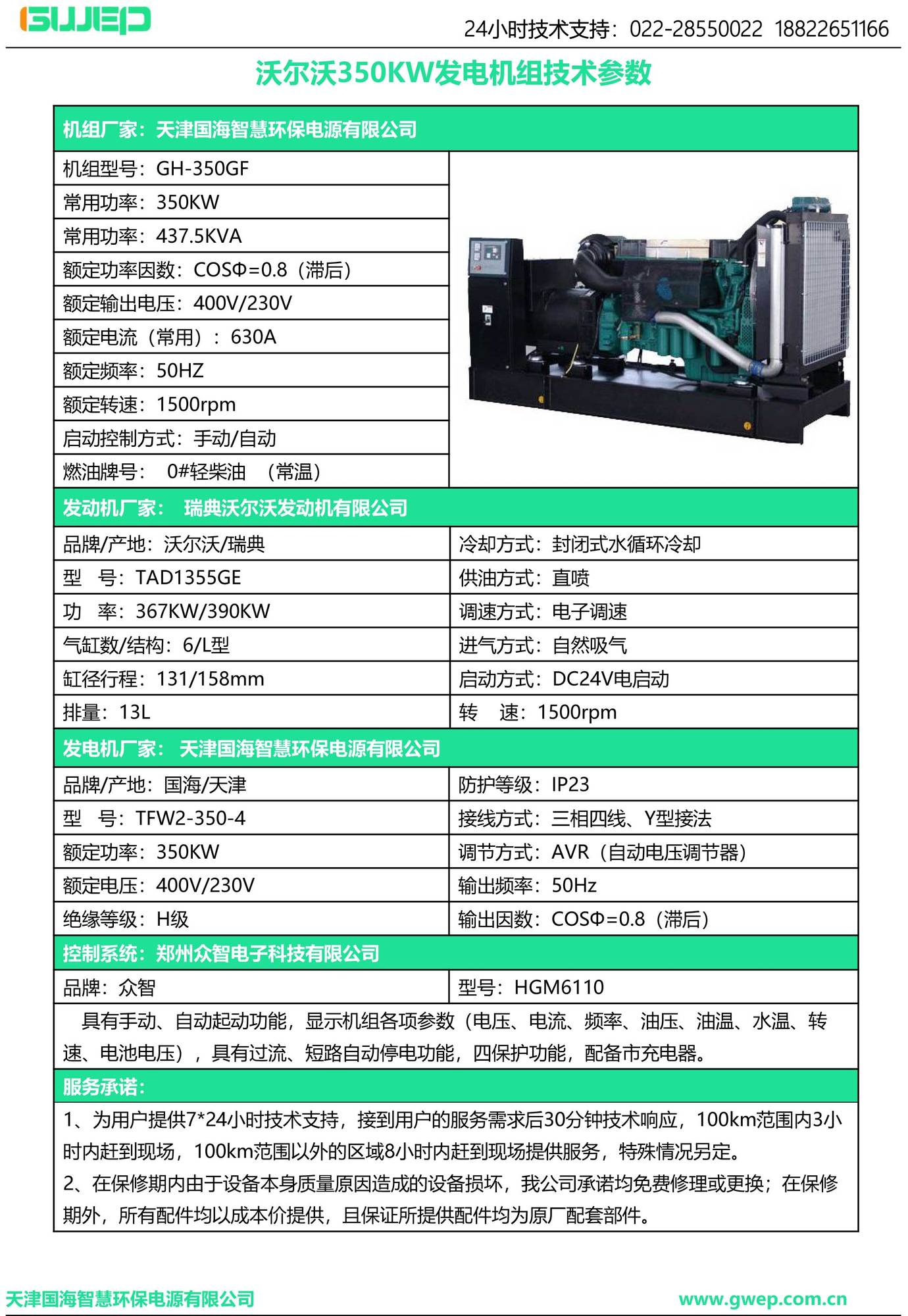 沃尔沃350KW发电机组技术资料-2.jpg