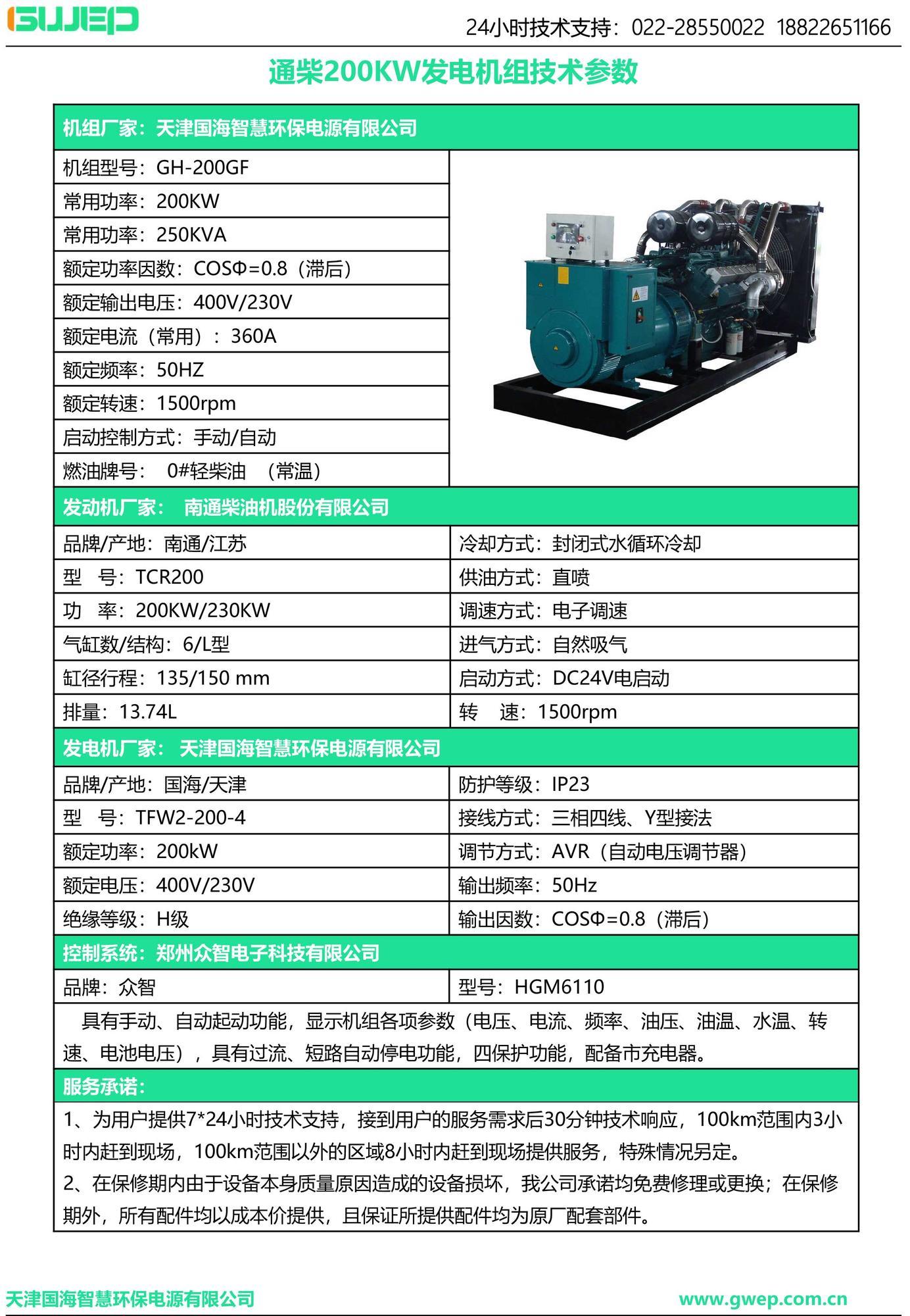 通柴200KW发电机组技术资料-2.jpg