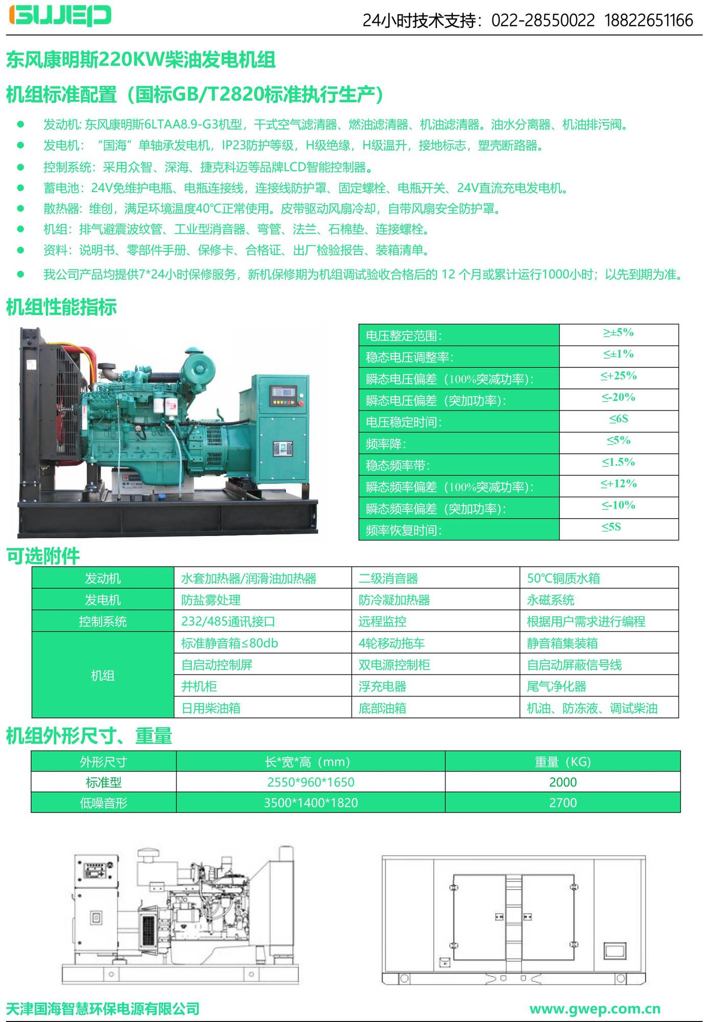 康明斯220KW發電機組技術資料-1.jpg