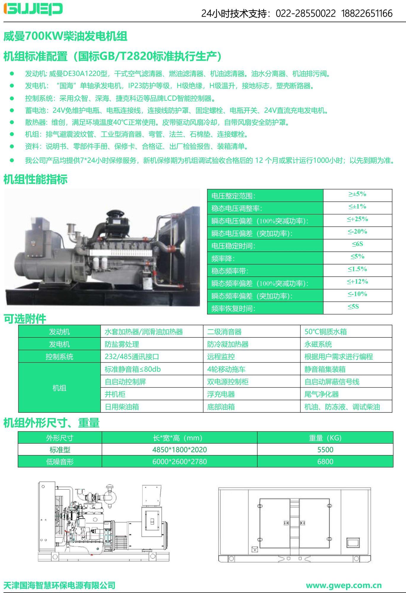 威曼700KW发电机组技术资料-1.jpg