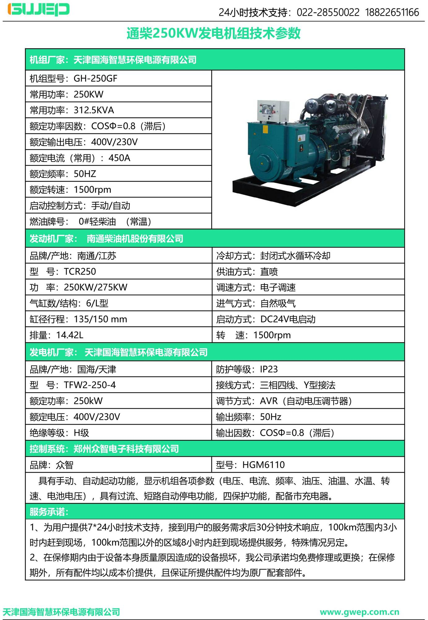 通柴250KW发电机组技术资料-2.jpg