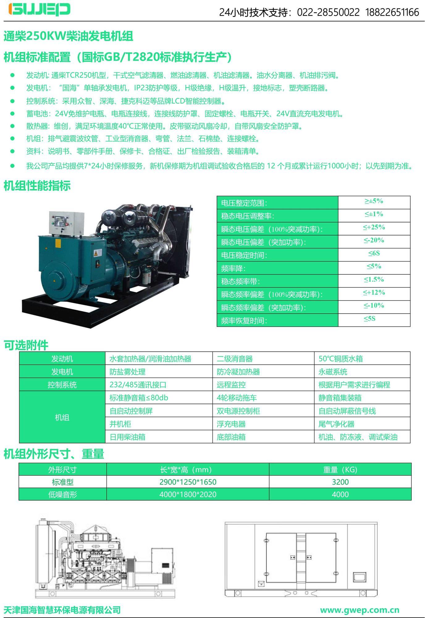 通柴250KW发电机组技术资料-1.jpg