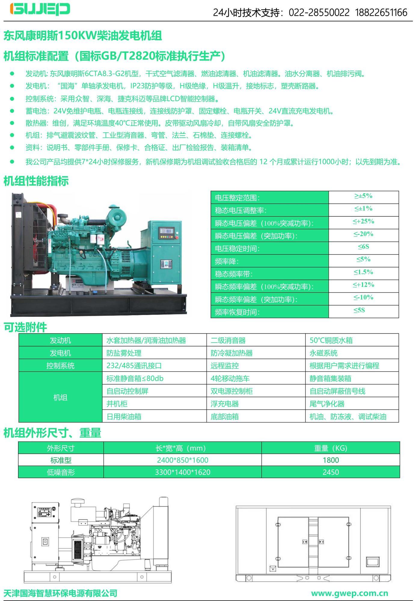 康明斯150KW发电机组技术资料-1.jpg