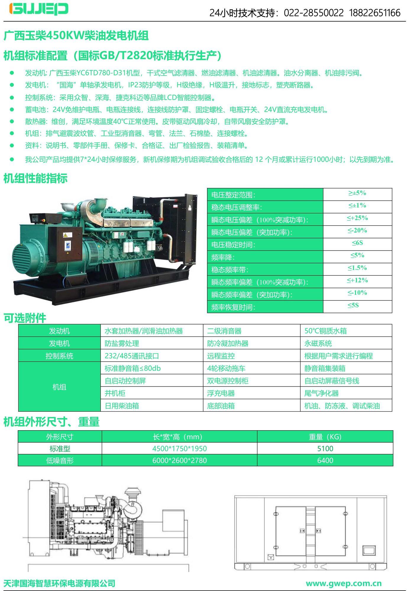 玉柴450KW发电机组技术资料-1.jpg