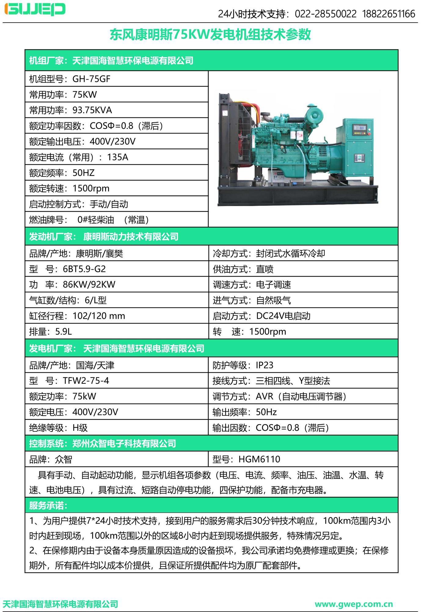 康明斯75KW发电机组技术资料-2.jpg