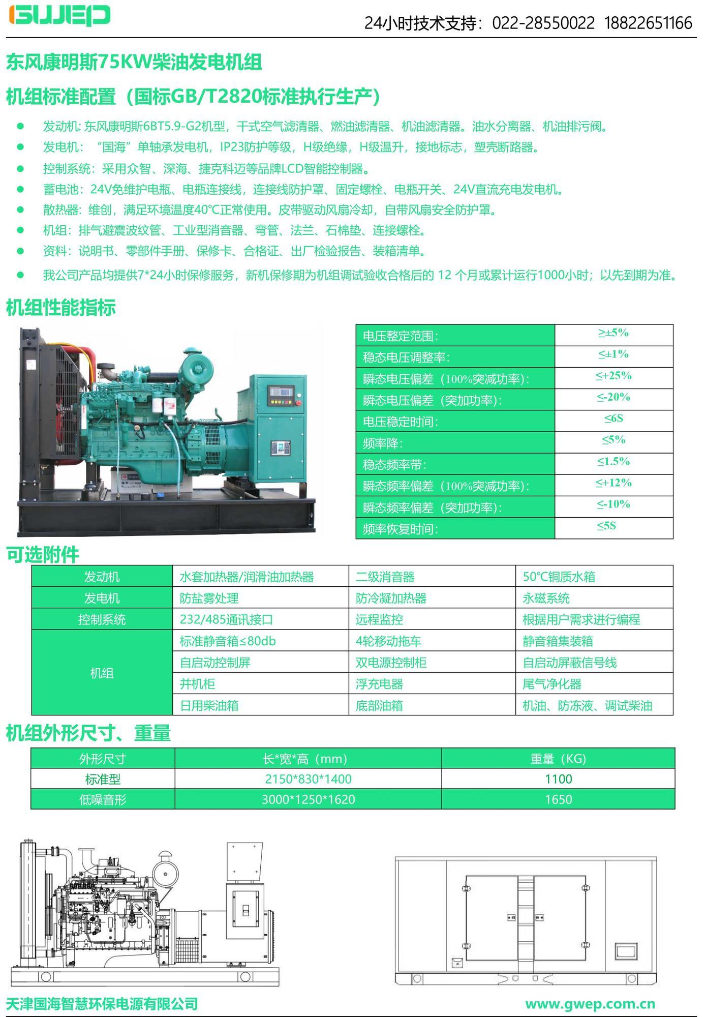 康明斯75KW发电机组技术资料-1.jpg