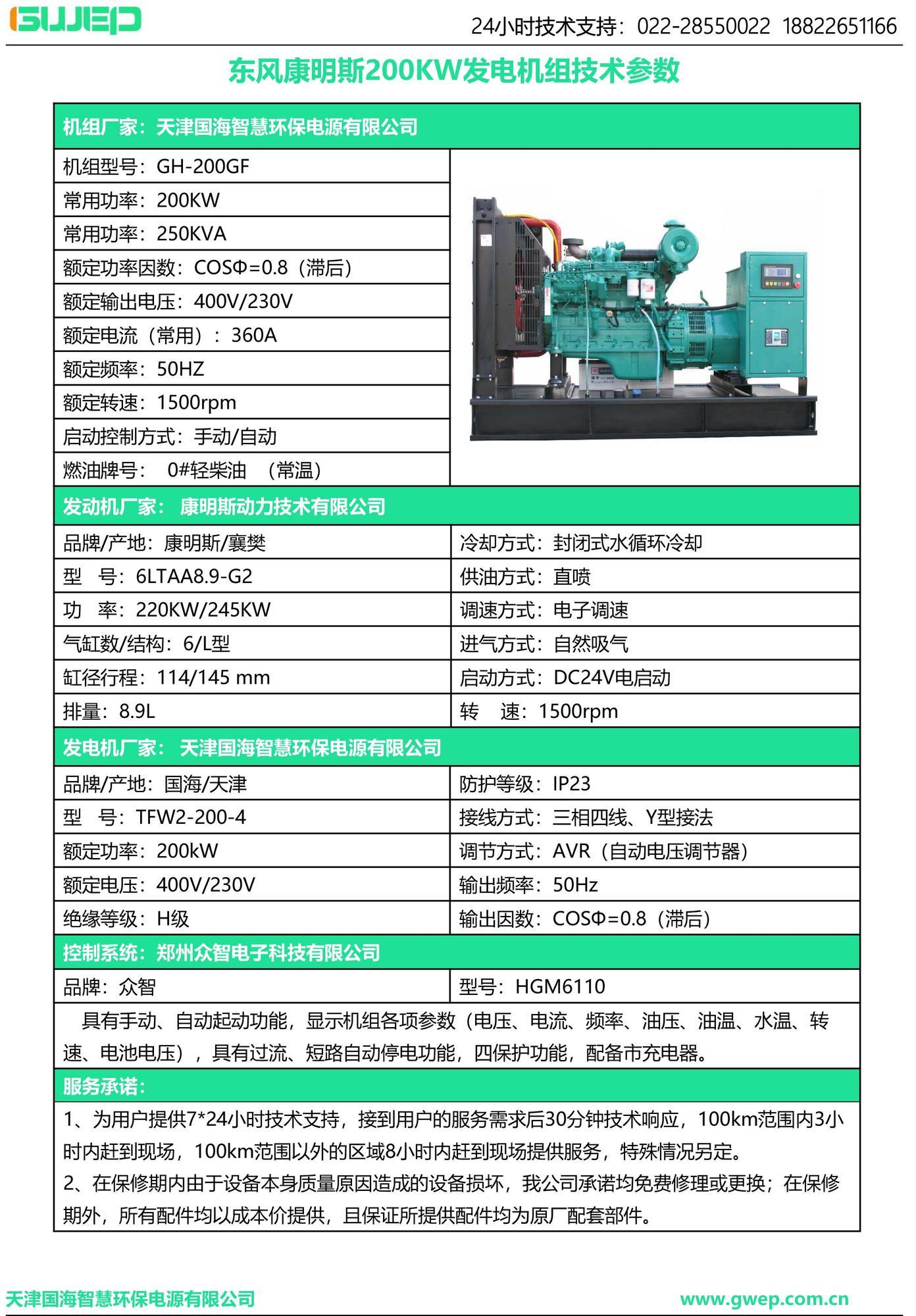 康明斯200KW发电机组技术资料-2.jpg