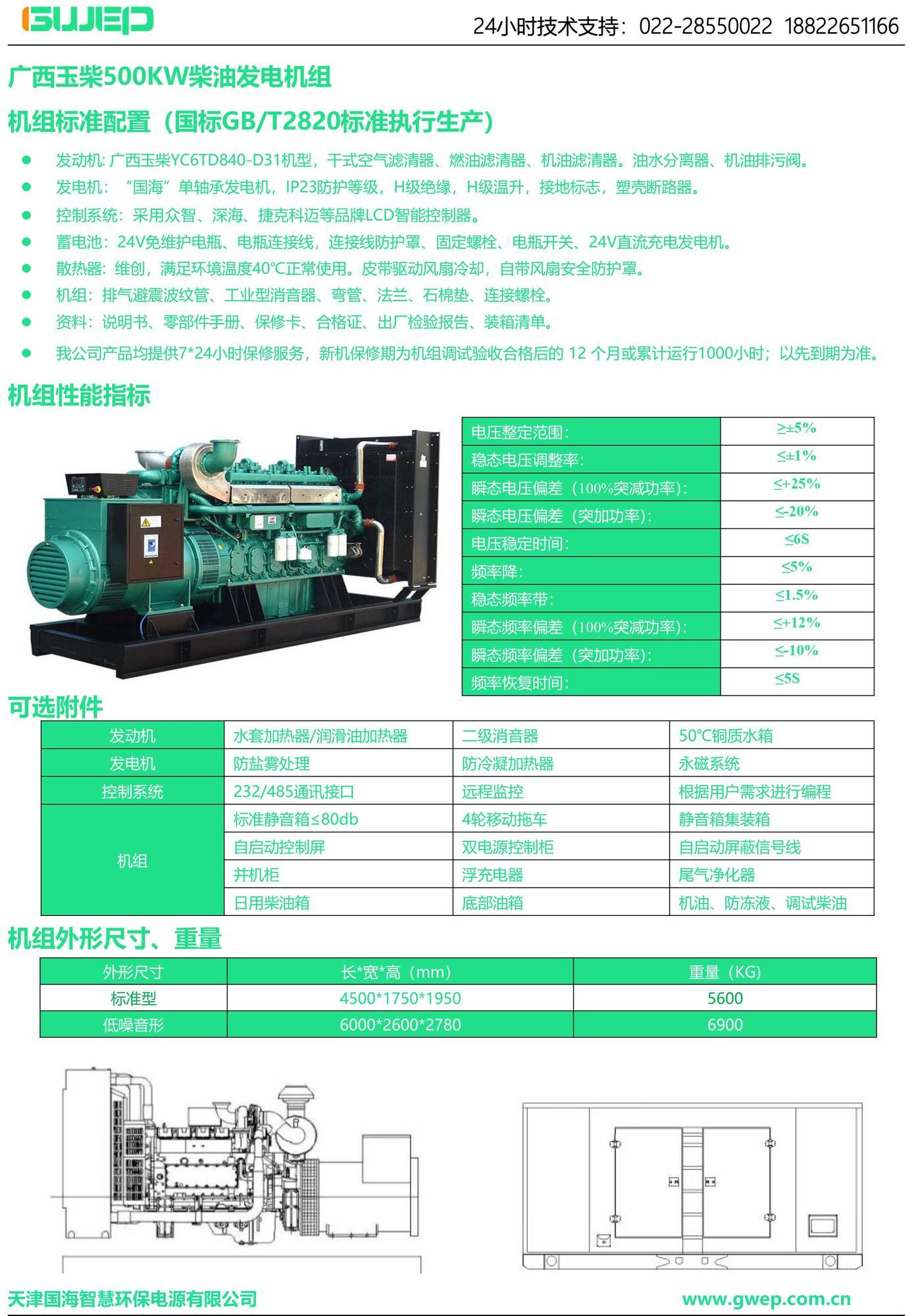 玉柴500KW发电机组技术资料-1.jpg