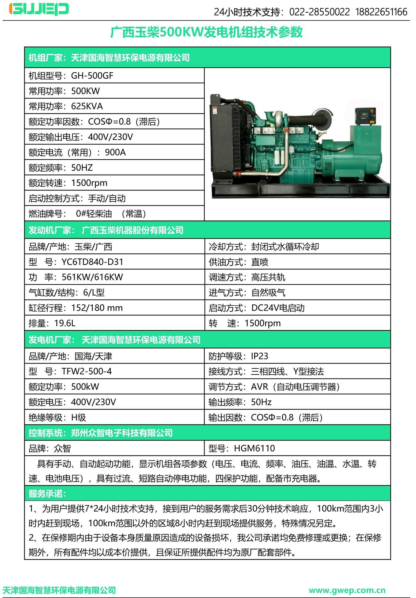 玉柴500KW发电机组技术资料-2.jpg