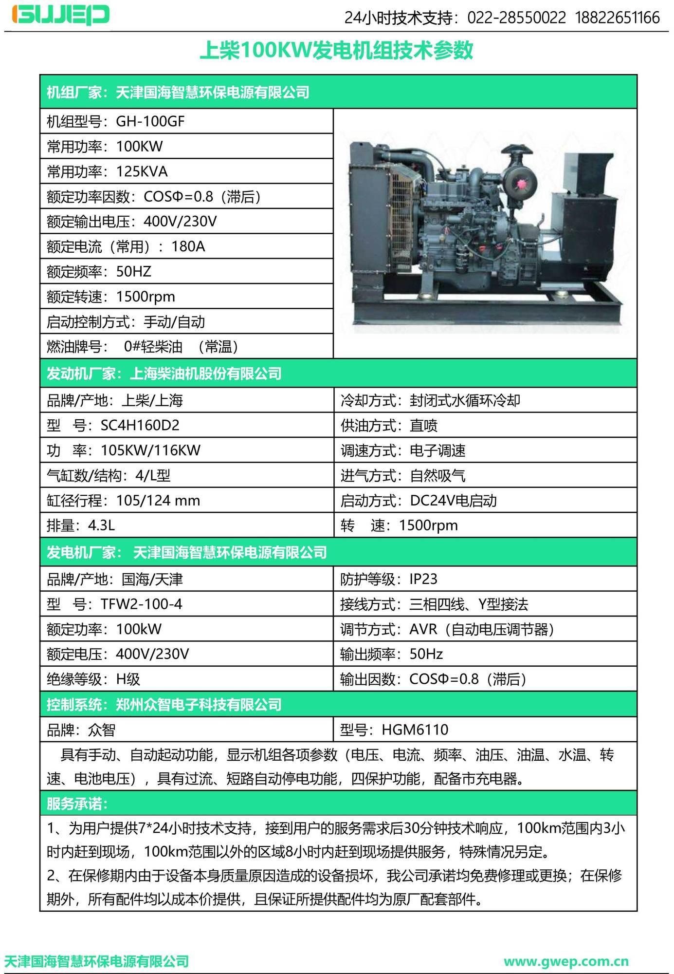 上柴100KW发电机组技术资料-2.jpg