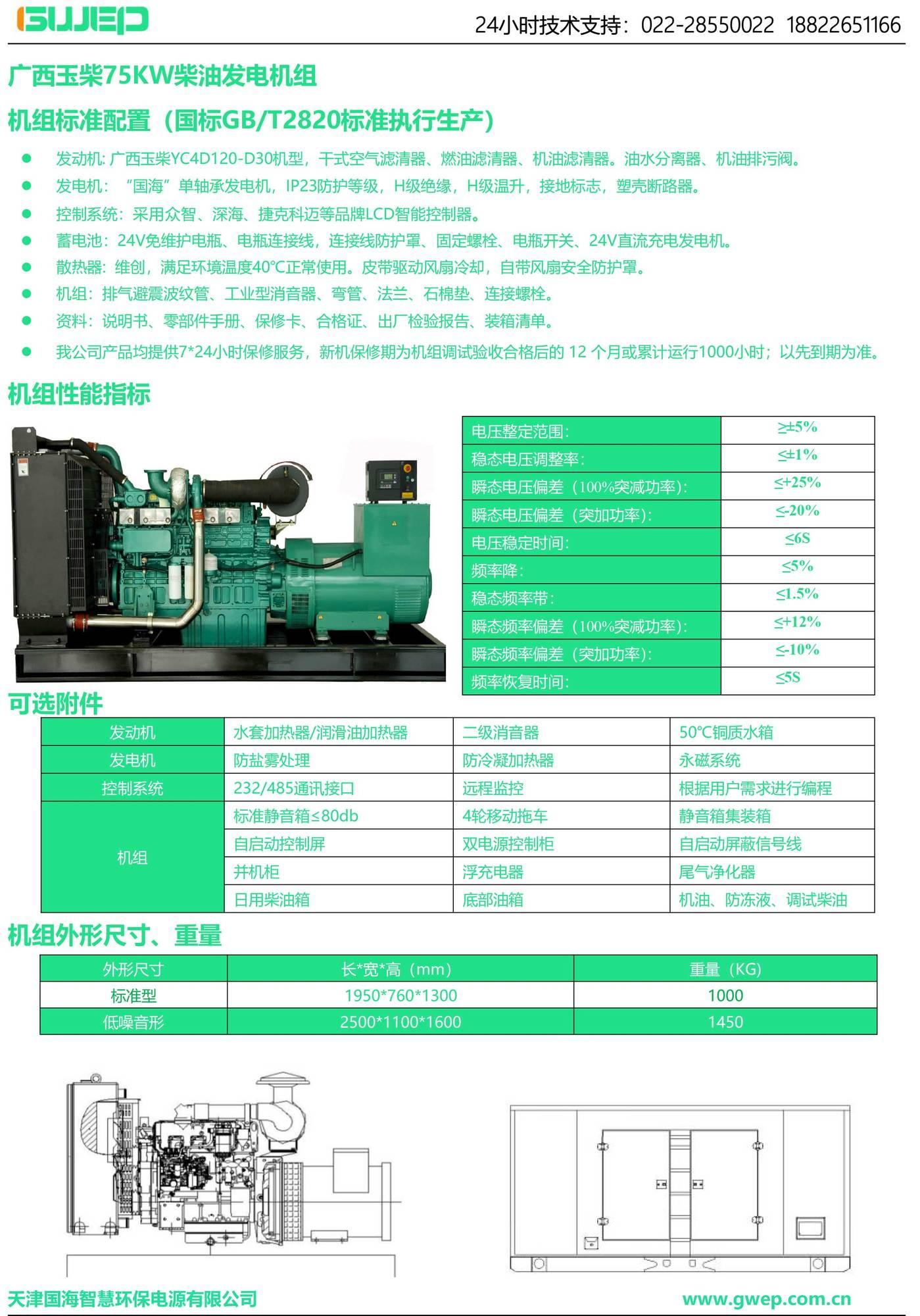 玉柴75KW发电机组技术资料-1.jpg
