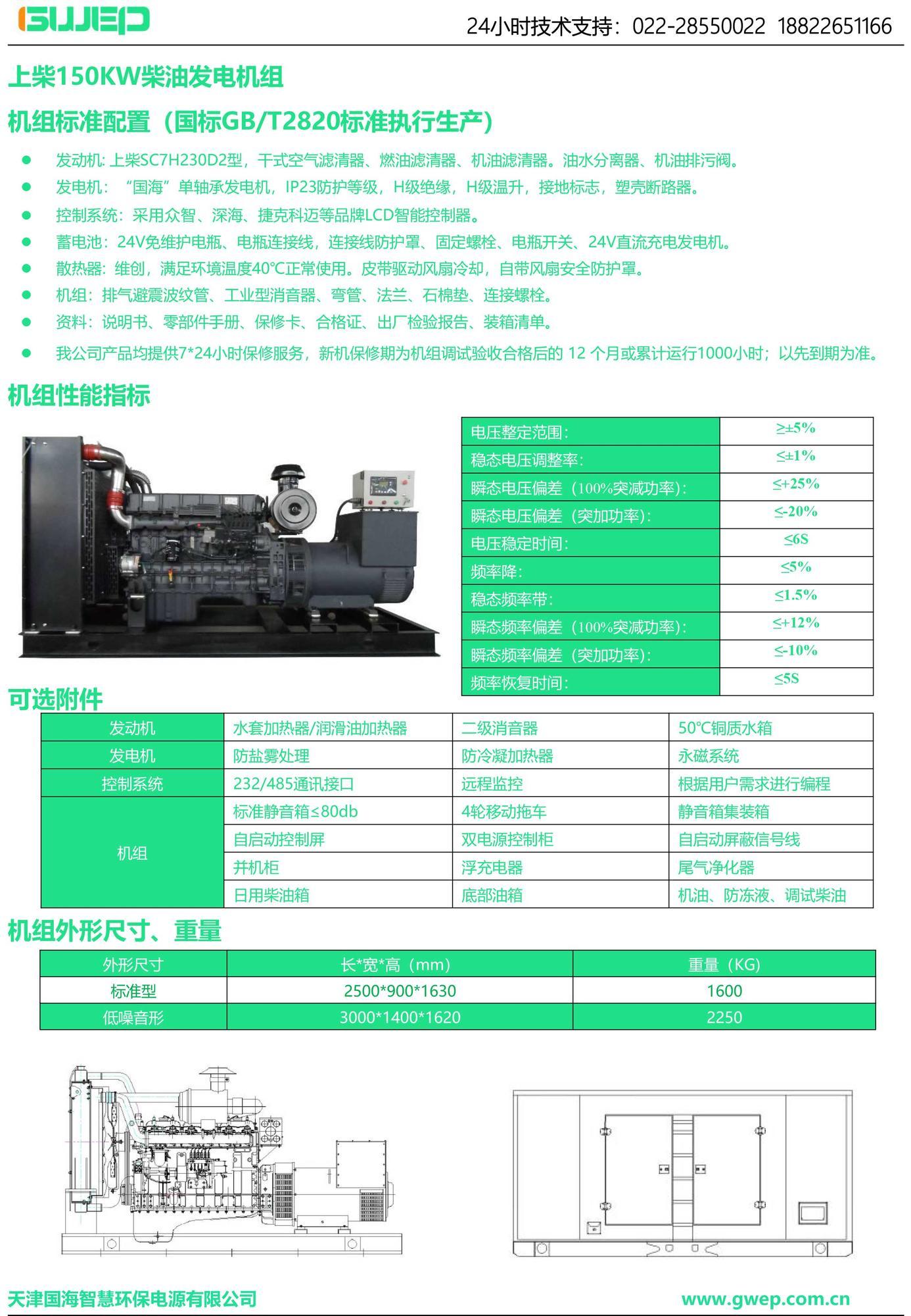 上柴150KW发电机组技术资料-1.jpg