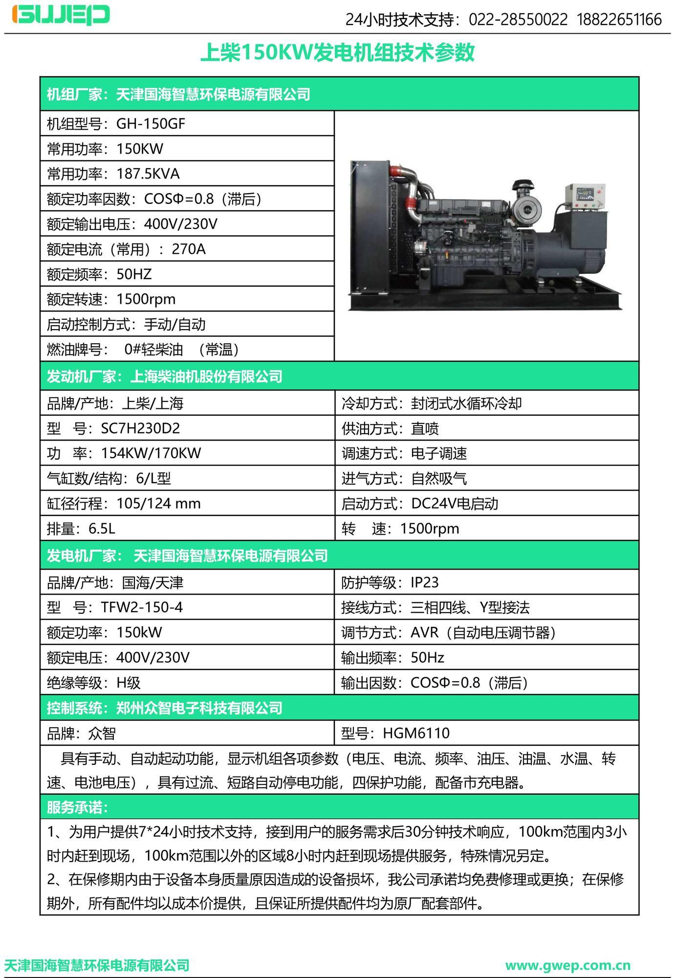 上柴150KW发电机组技术资料-2.jpg