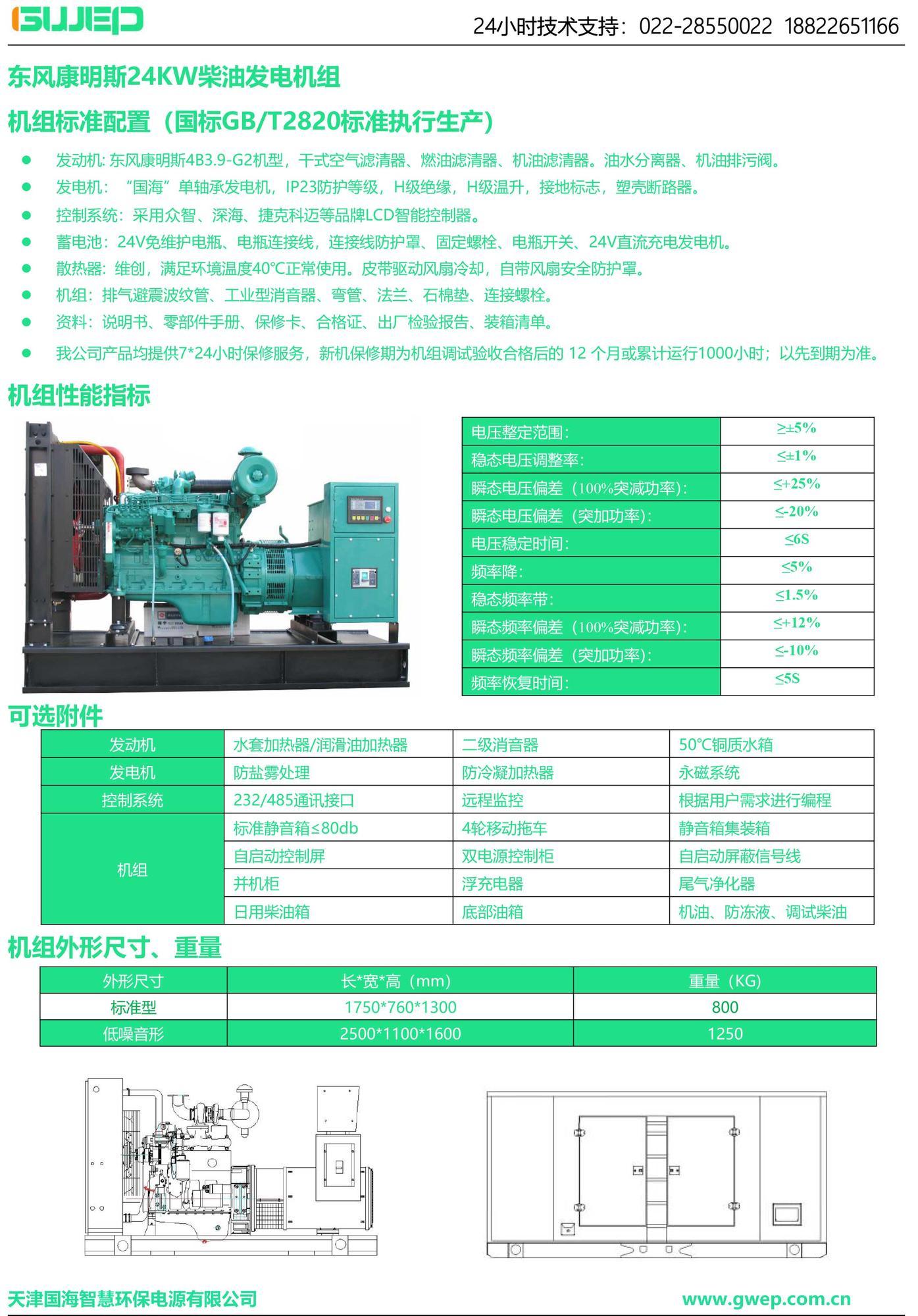 康明斯24KW发电机组技术资料-1.jpg