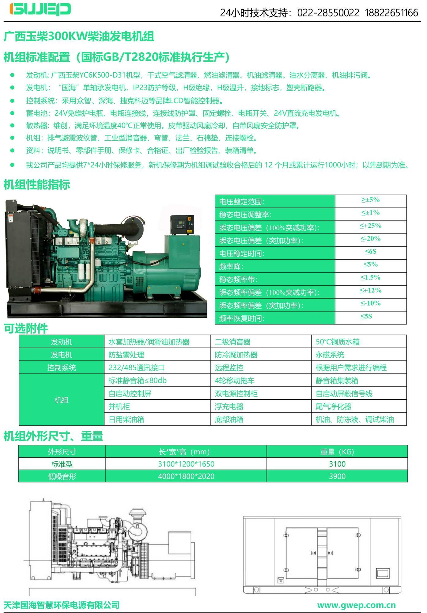 玉柴300KW发电机组技术资料-1.jpg