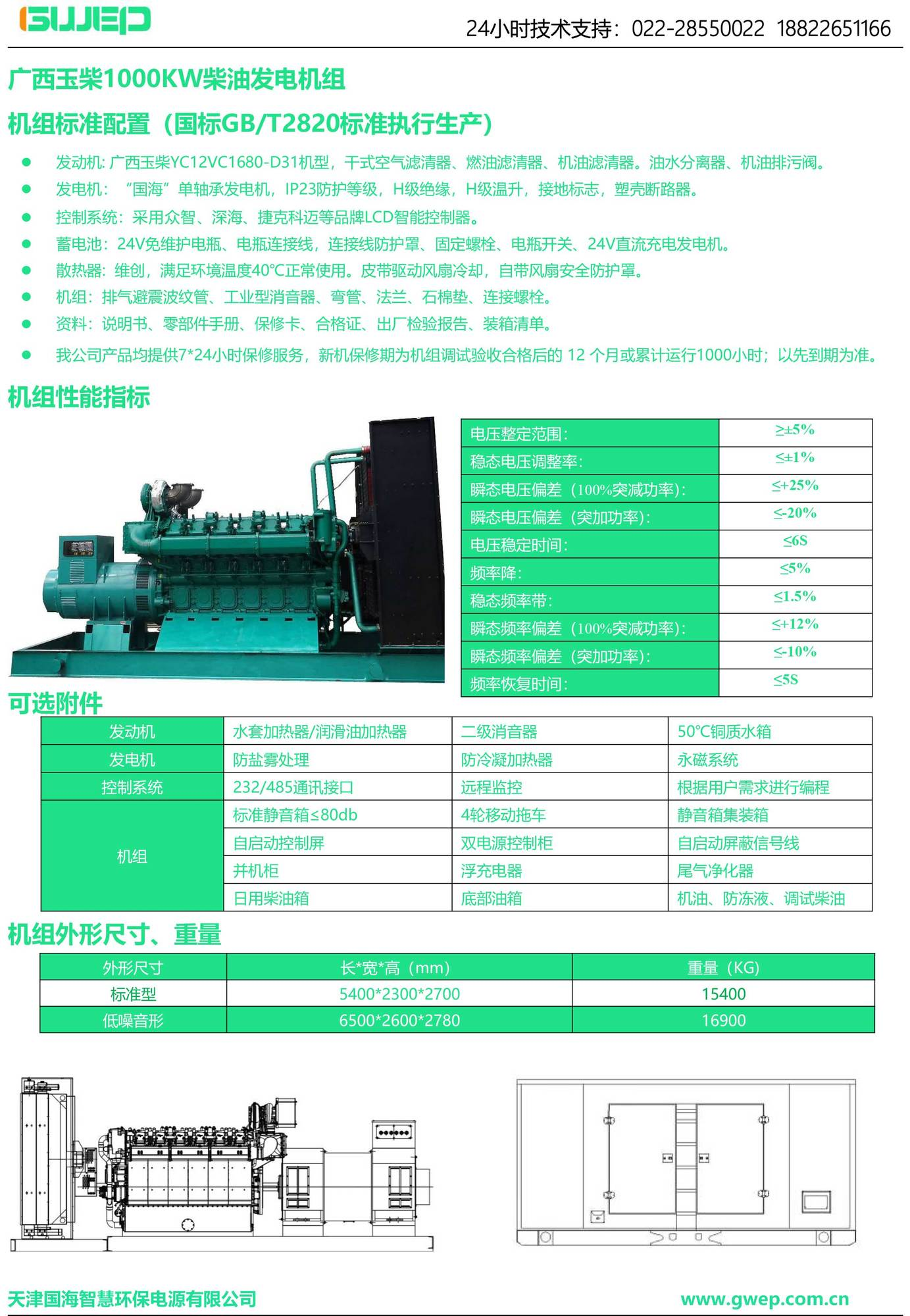 玉柴1000KW发电机组技术资料-1.jpg