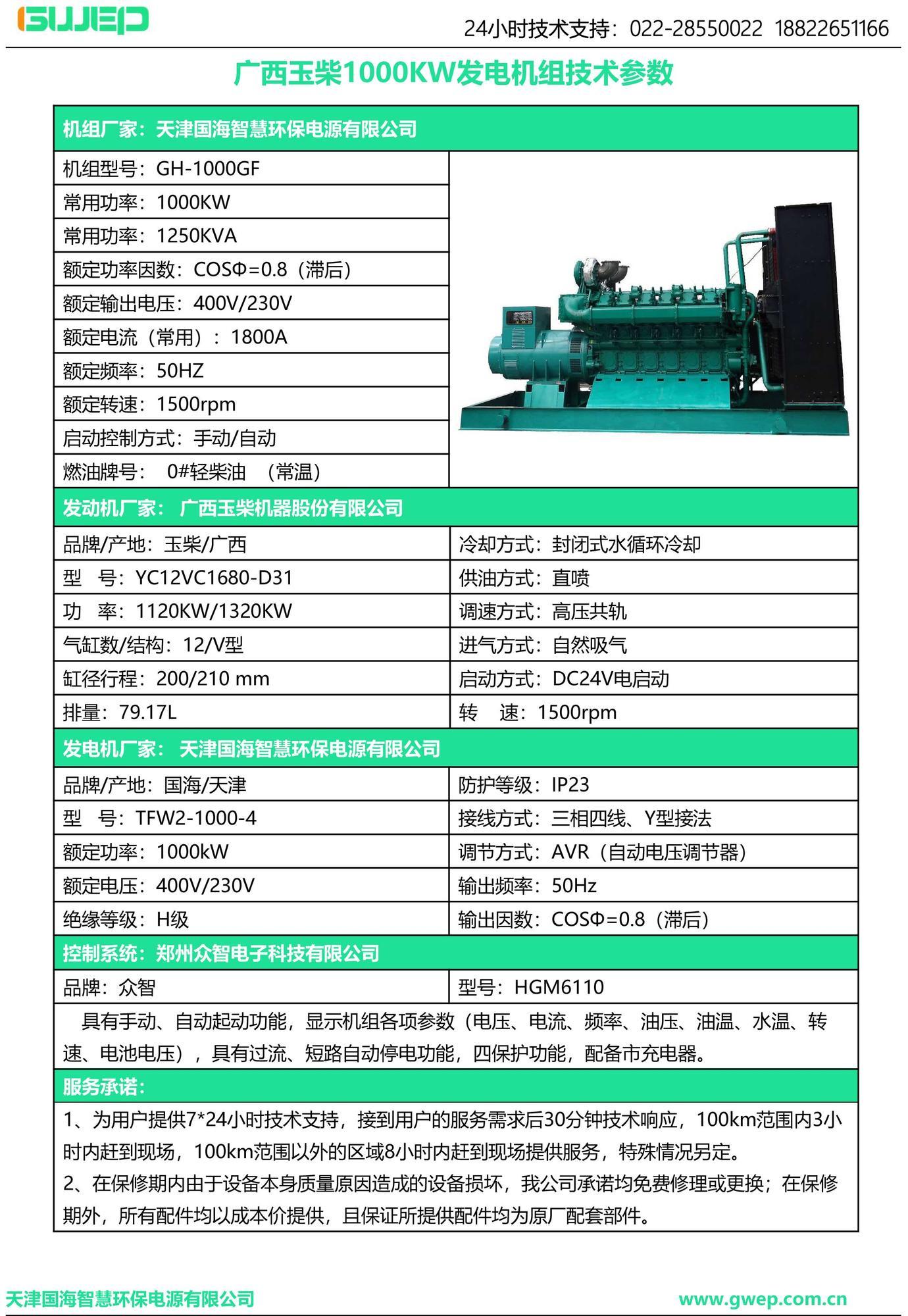 玉柴1000KW发电机组技术资料-2.jpg
