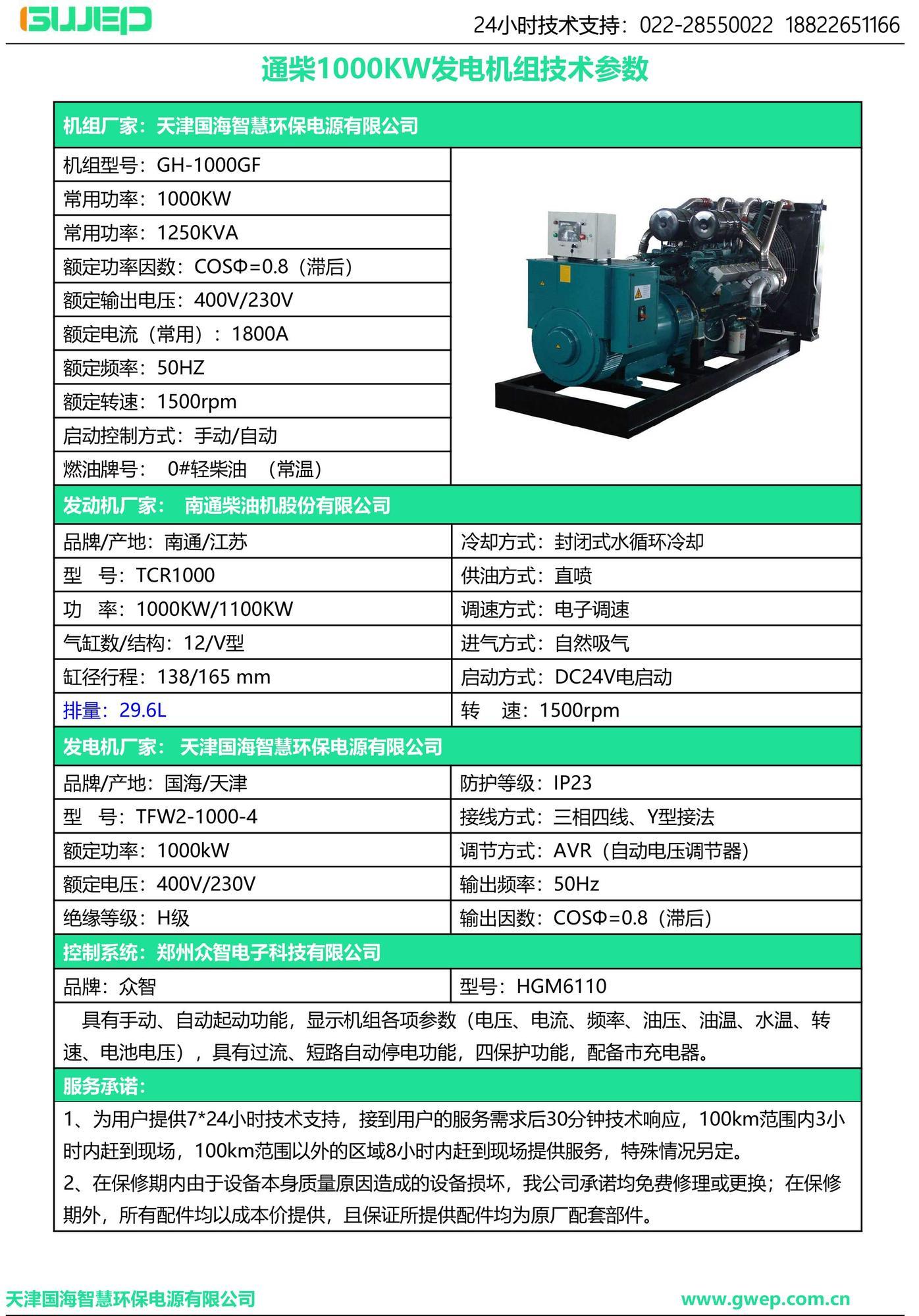 通柴1000KW发电机组技术资料-2.jpg