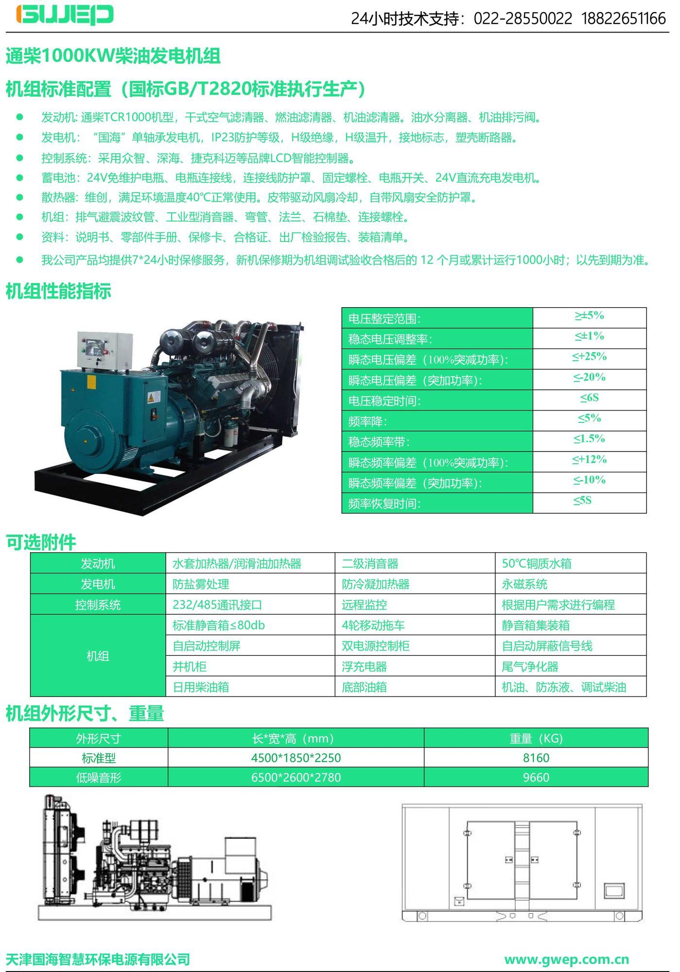 通柴1000KW发电机组技术资料-1.jpg