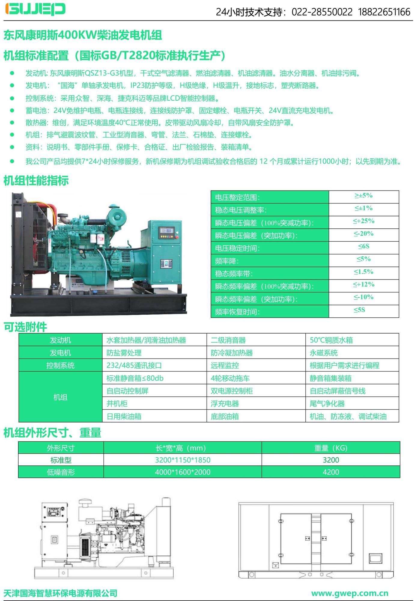 康明斯400KW發電機組技術資料-1.jpg