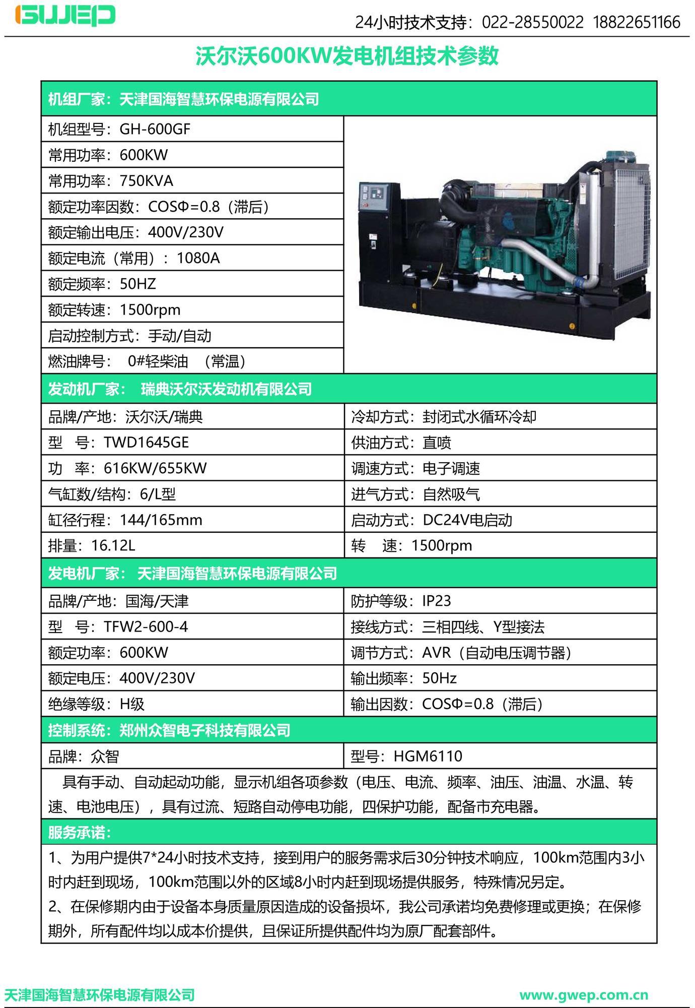 沃尔沃600KW发电机组技术资料-2.jpg