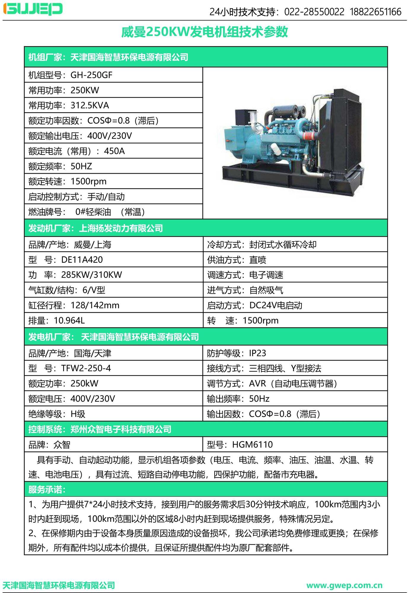 威曼250KW发电机组技术资料-2.jpg