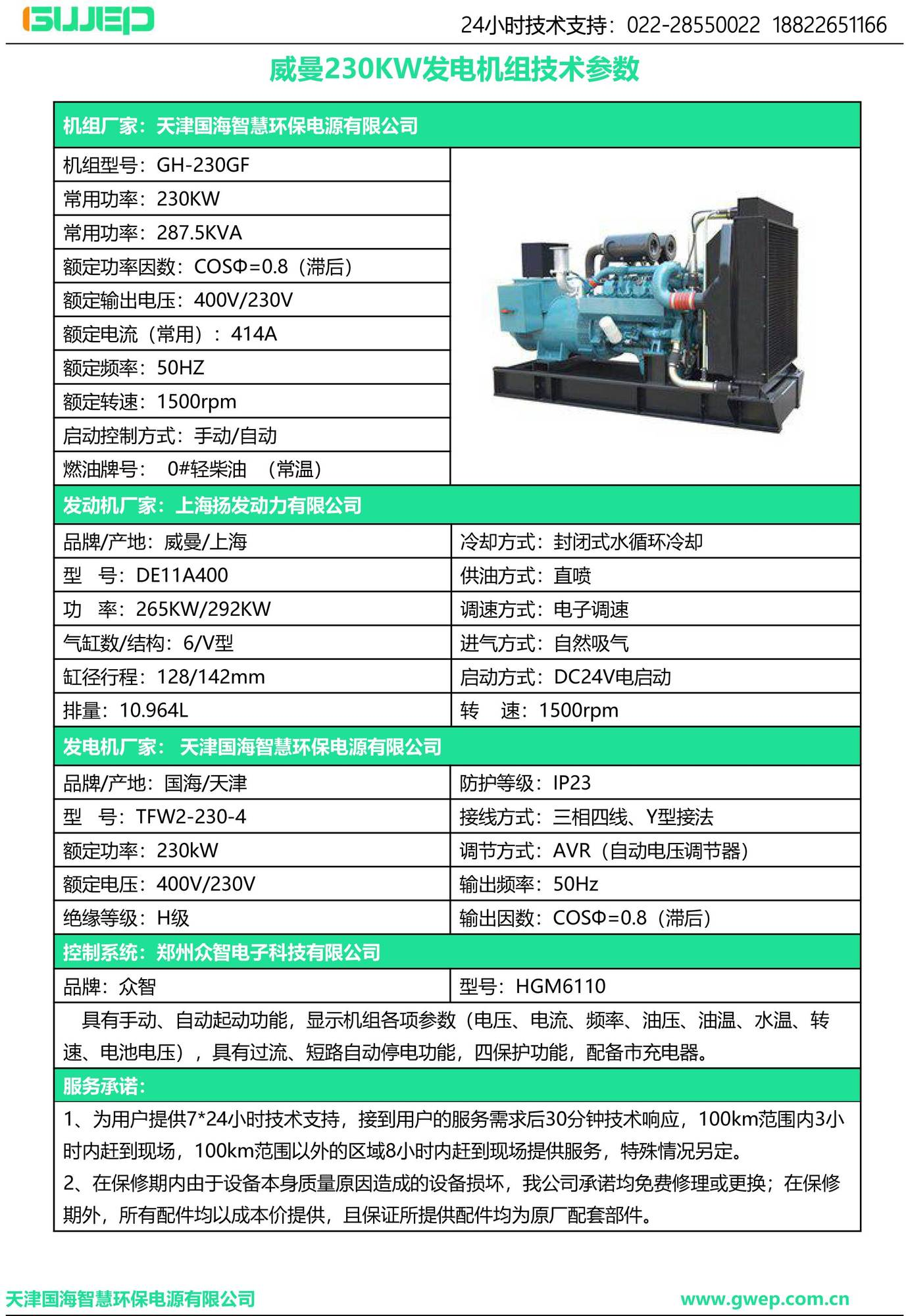 威曼230KW發電機組技術資料-2.jpg