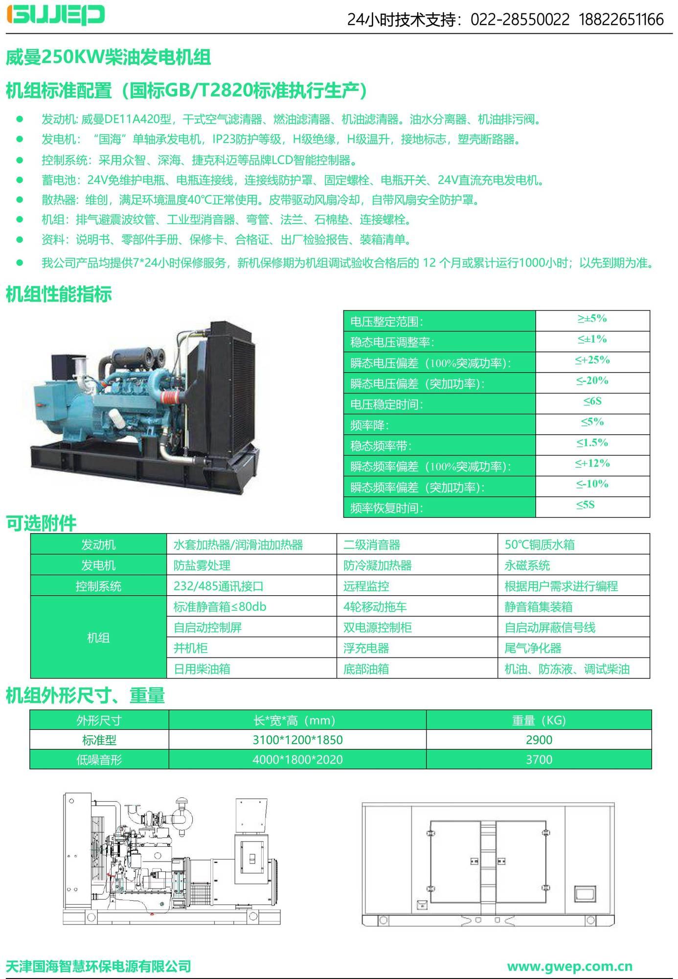 威曼250KW发电机组技术资料-1.jpg
