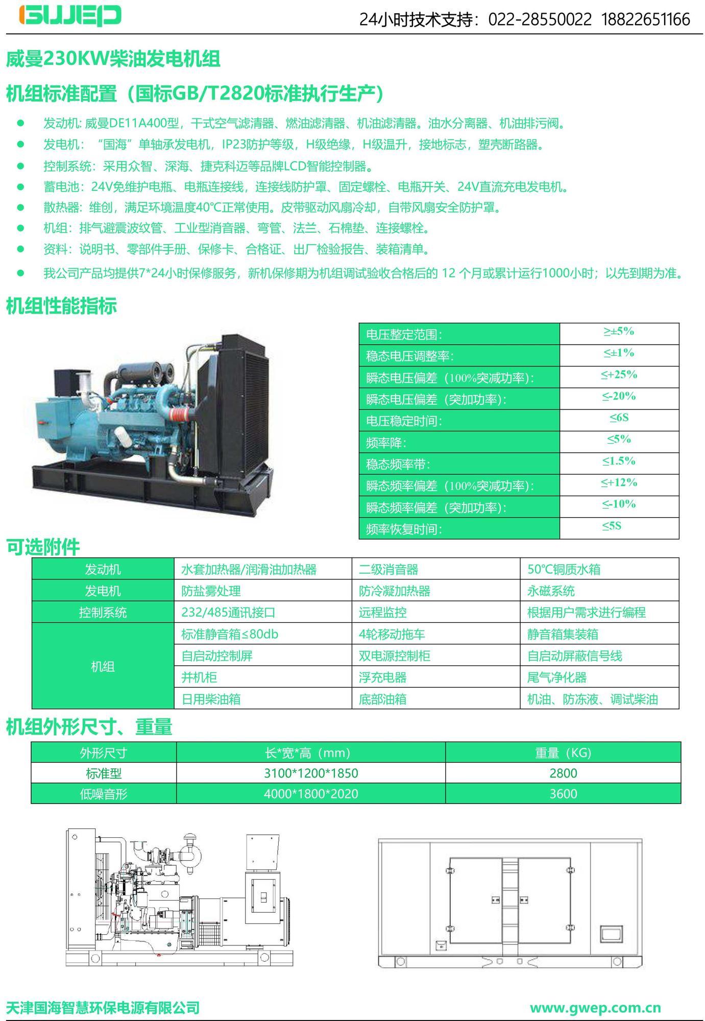 威曼230KW發電機組技術資料-1.jpg