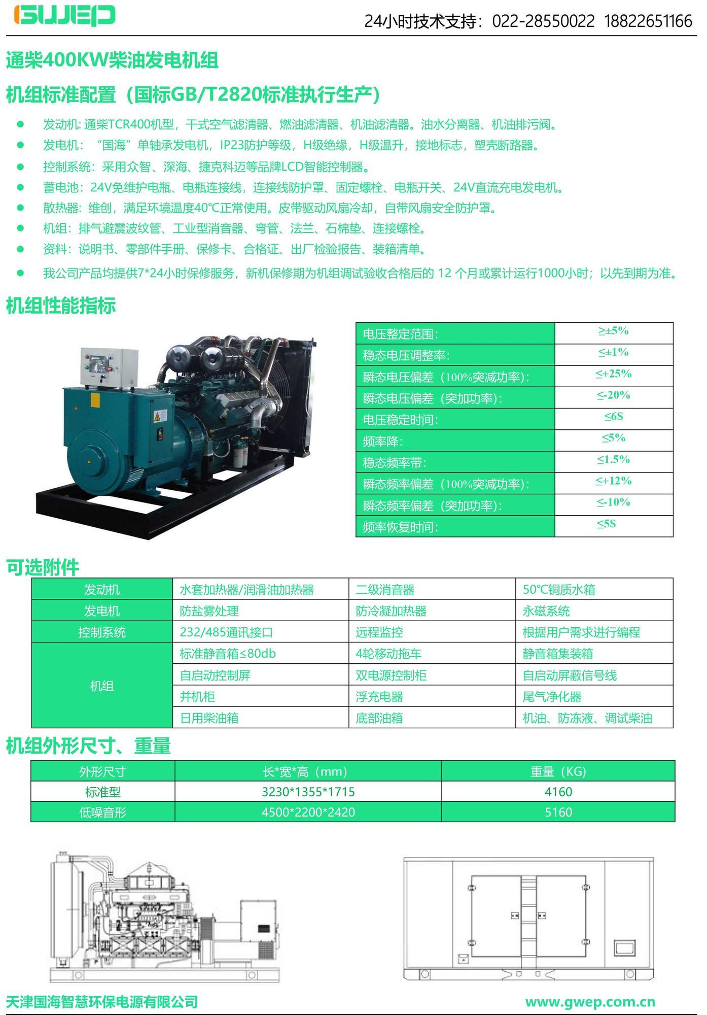 通柴400KW发电机组技术资料-1.jpg