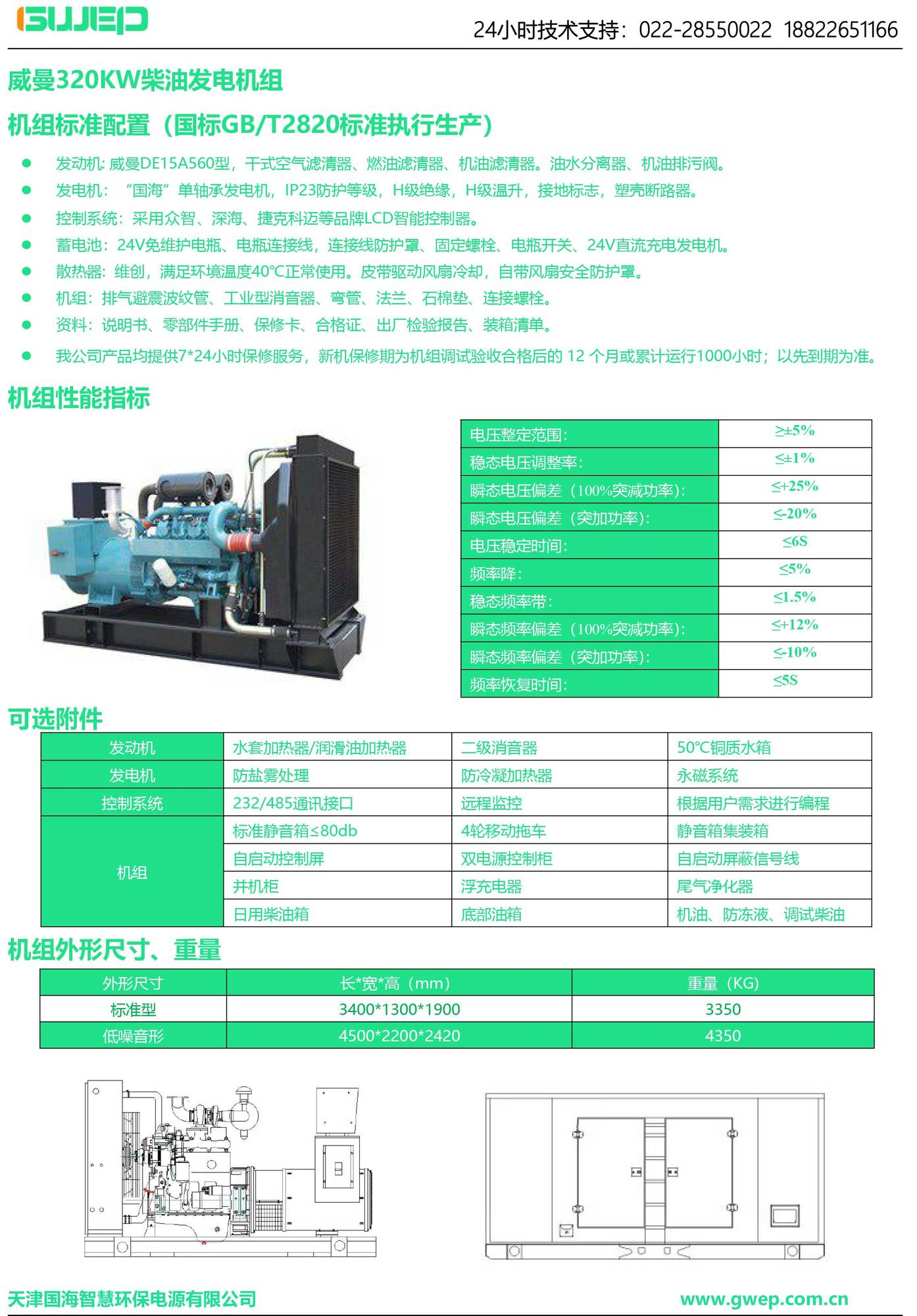 威曼320KW发电机组技术资料-1.jpg