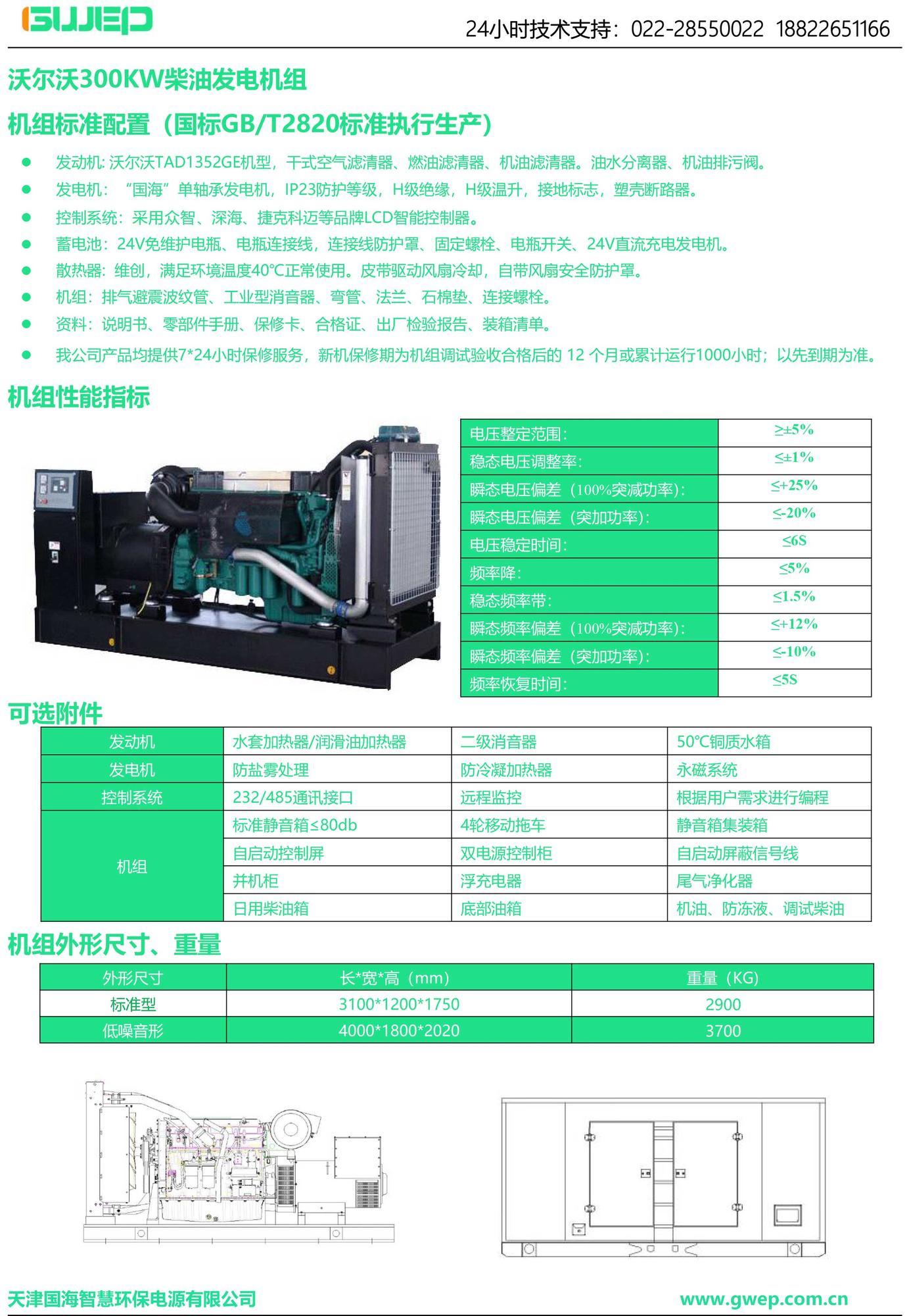 沃尔沃300KW发电机组技术资料-1.jpg
