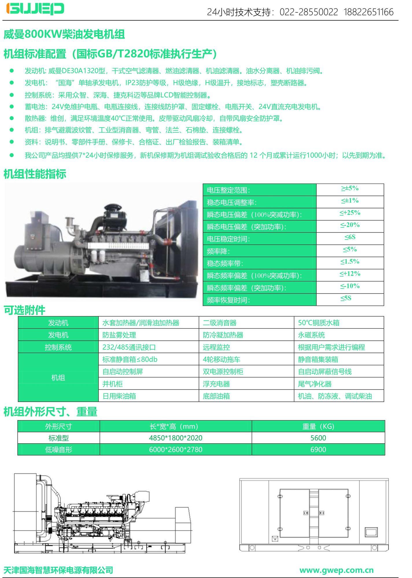 威曼800KW发电机组技术资料-1.jpg