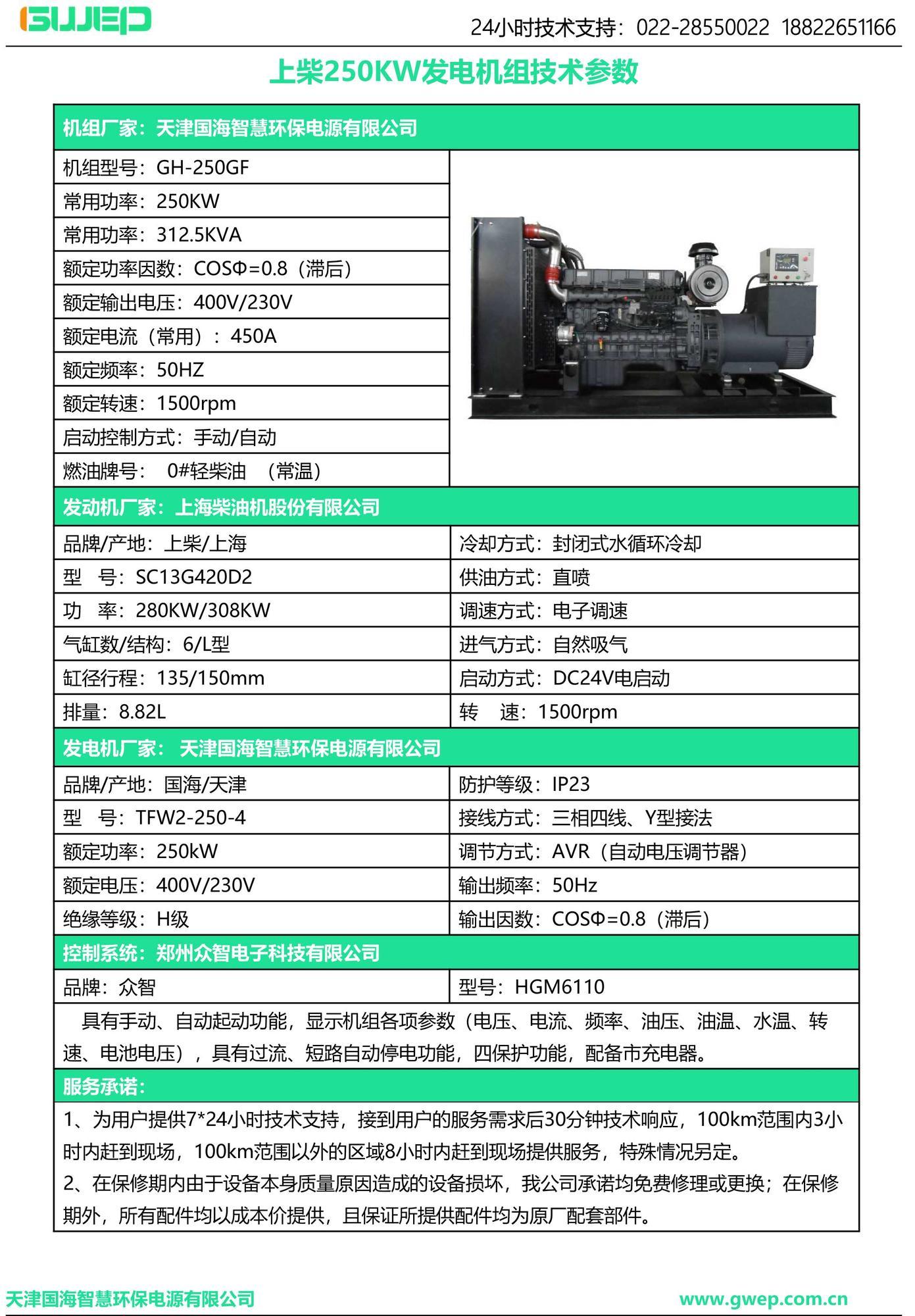 上柴250KW发电机组技术资料-2.jpg