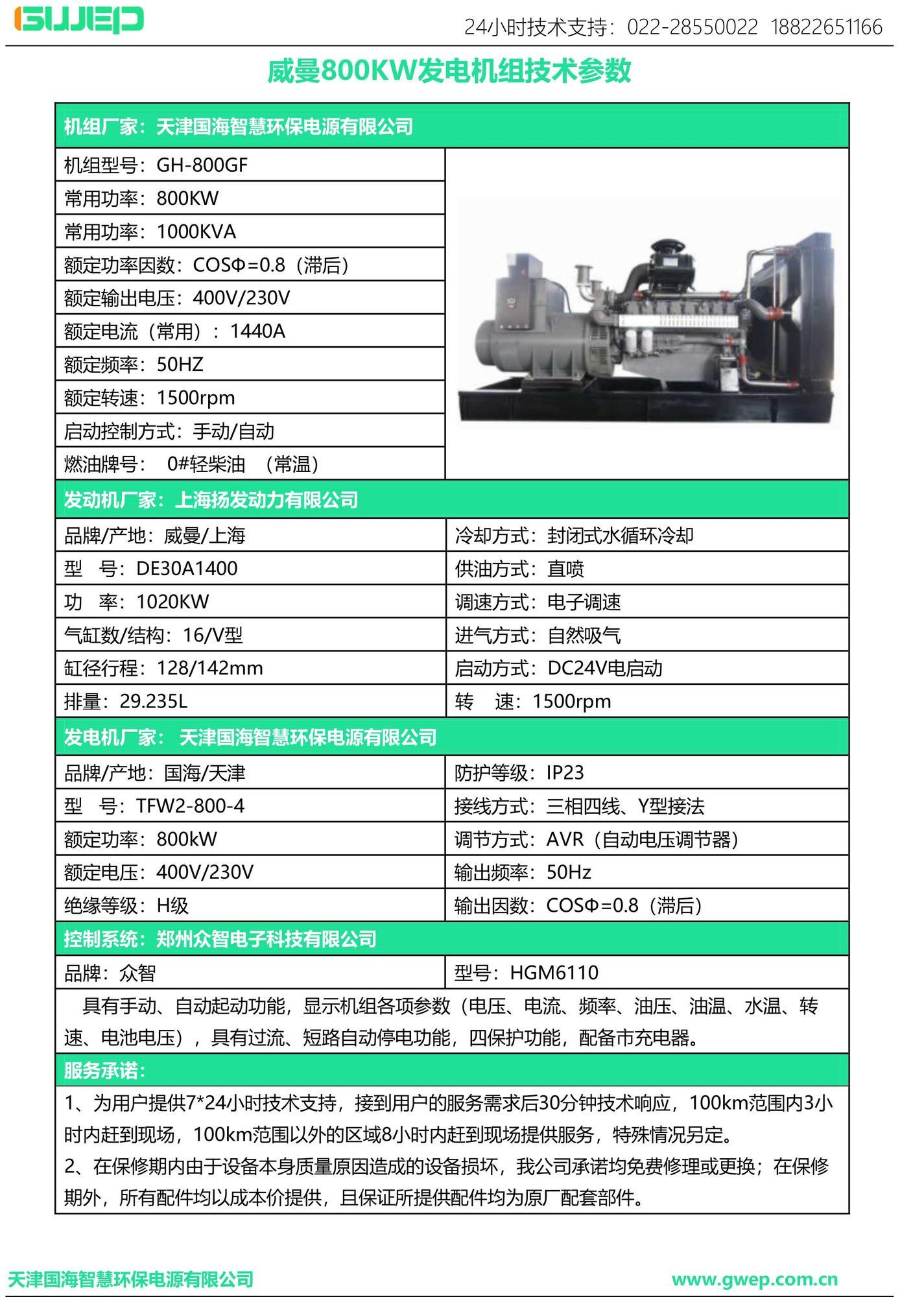 威曼800KW发电机组技术资料-2.jpg