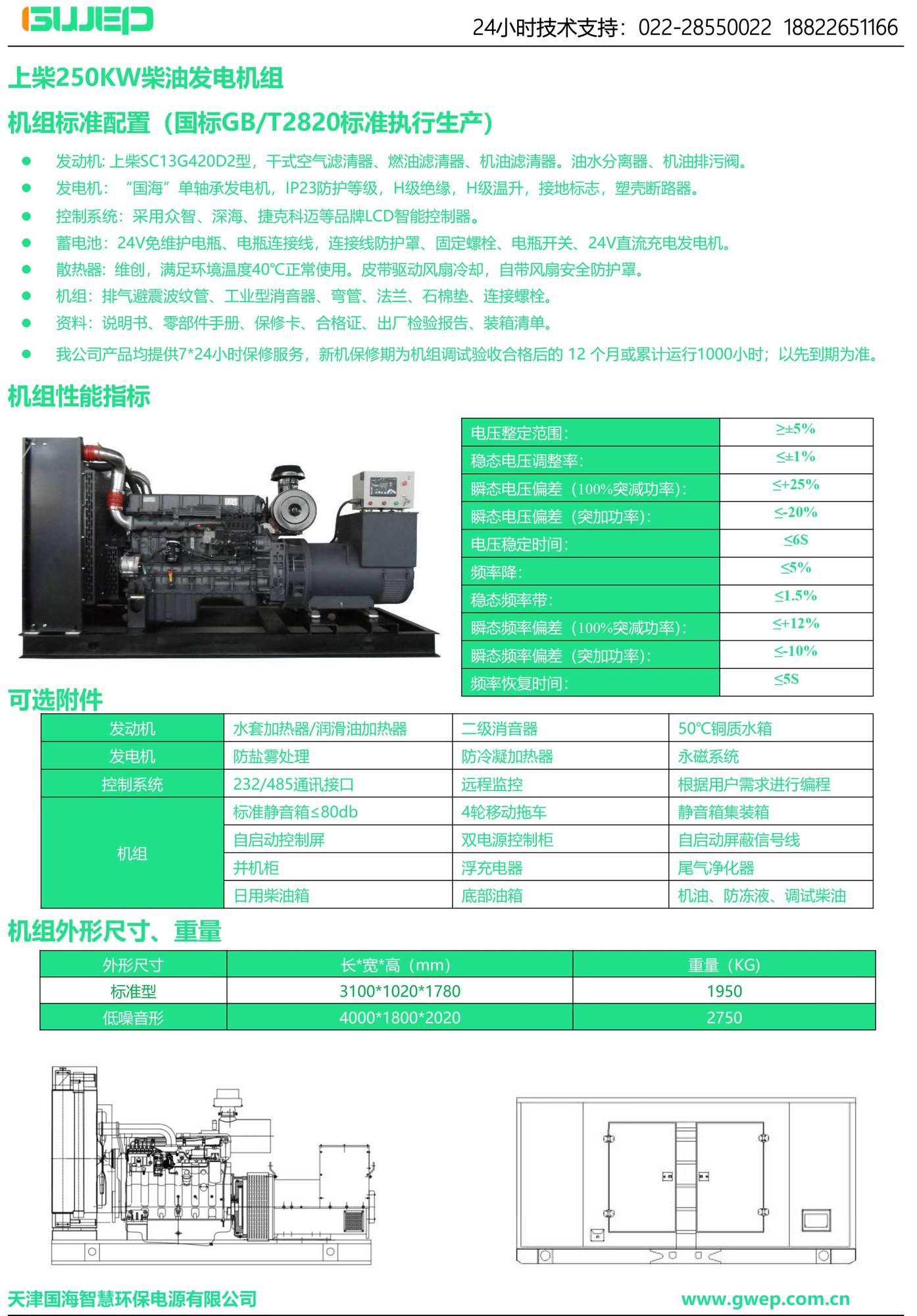 上柴250KW发电机组技术资料-1.jpg