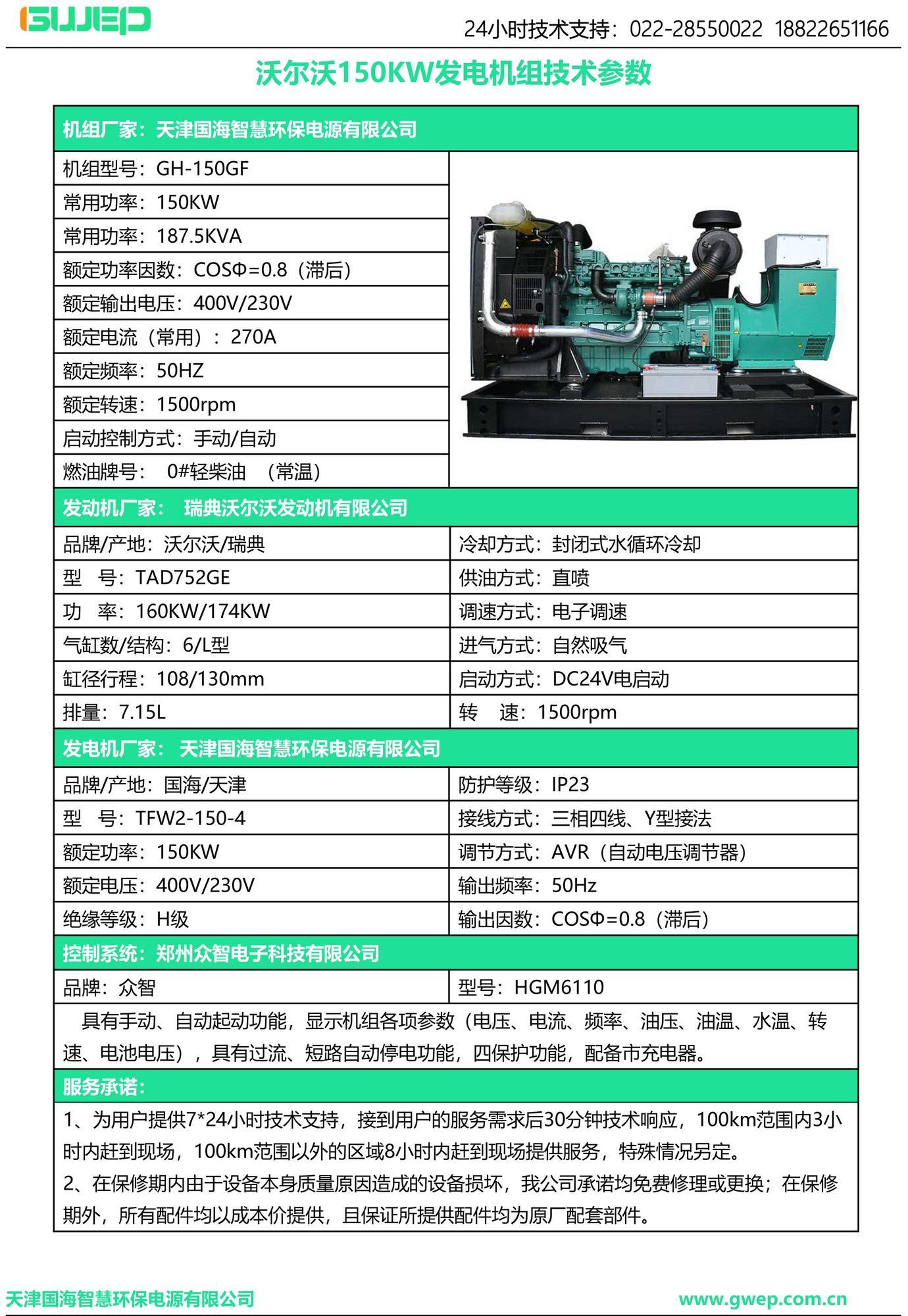 沃尔沃150KW发电机组技术资料-2.jpg