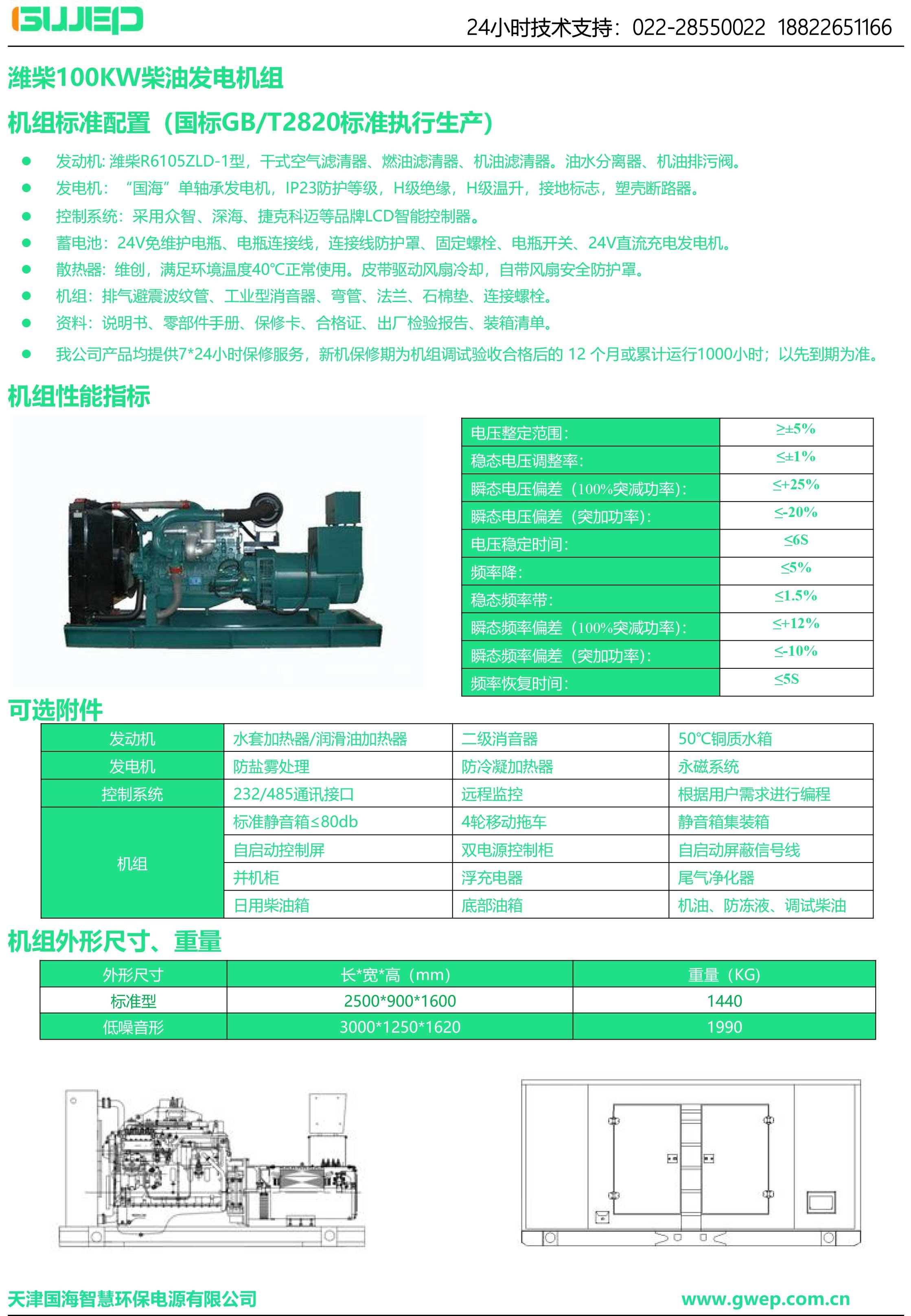 濰柴100KW發電機組技術資料-1.jpg
