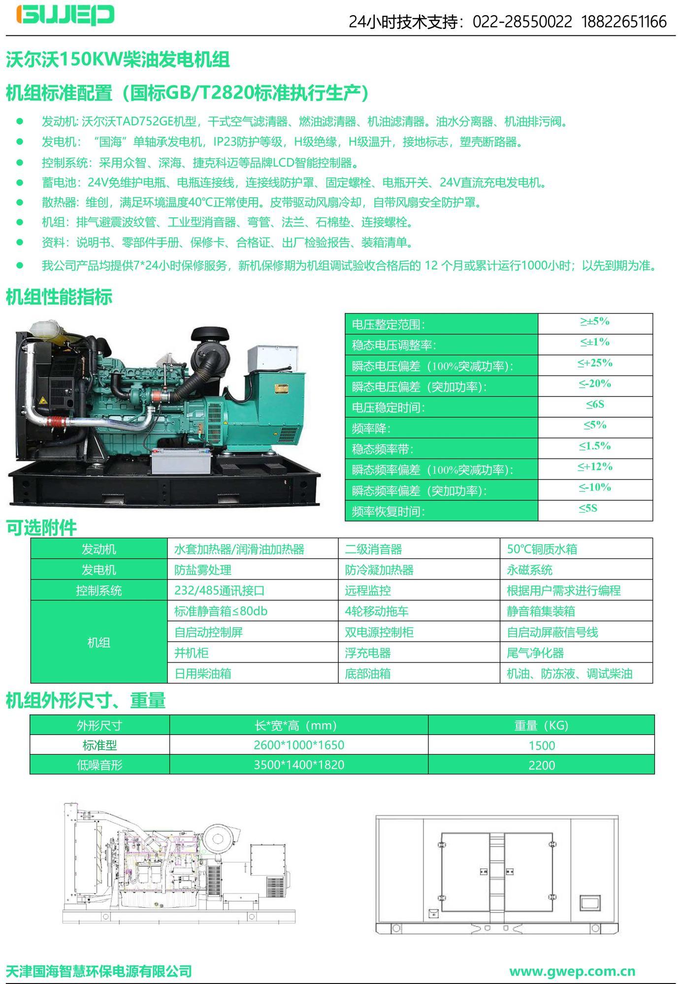 沃尔沃150KW发电机组技术资料-1.jpg