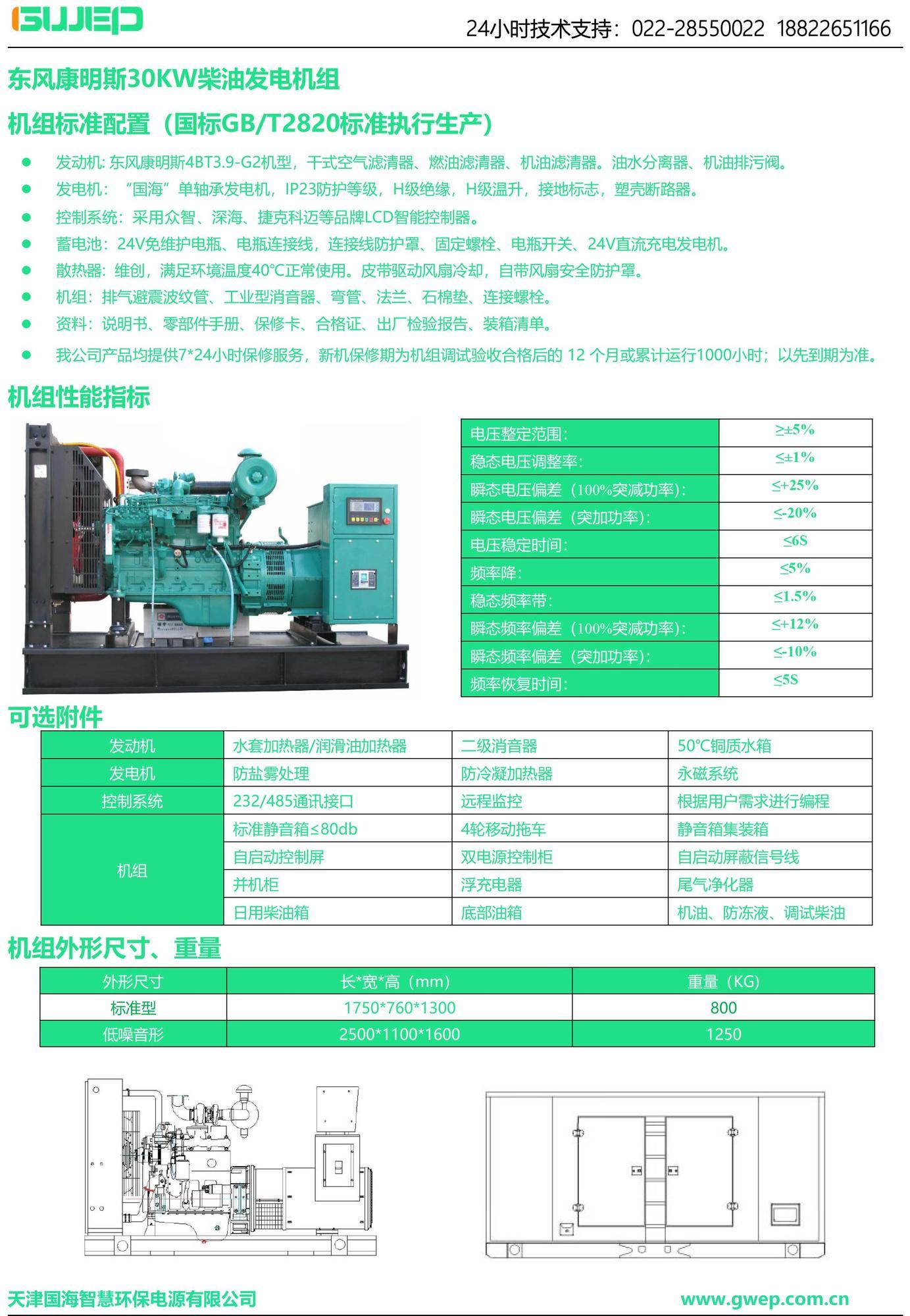 康明斯30KW发电机组技术资料-1.jpg