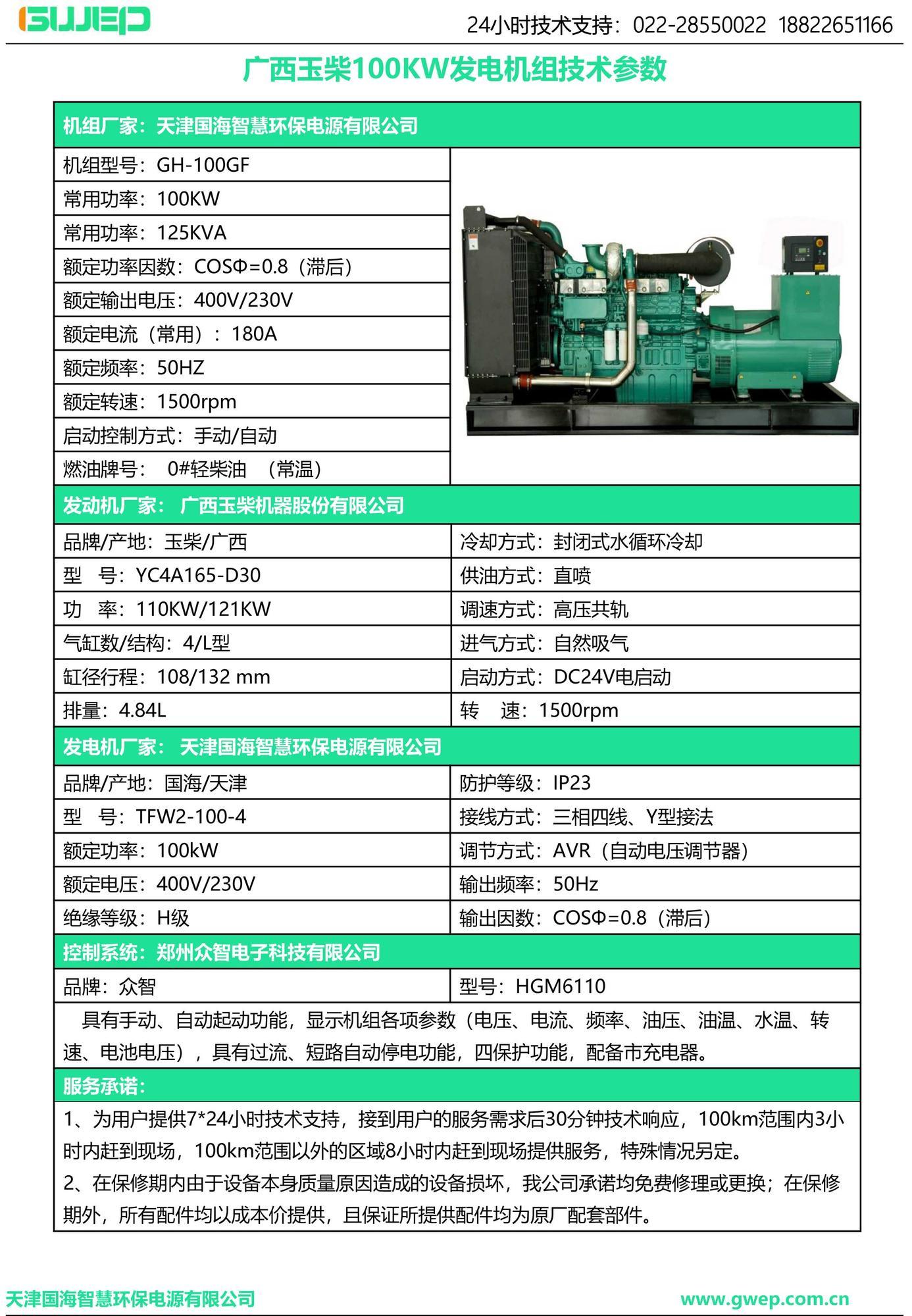 玉柴100KW发电机组技术资料-2.jpg