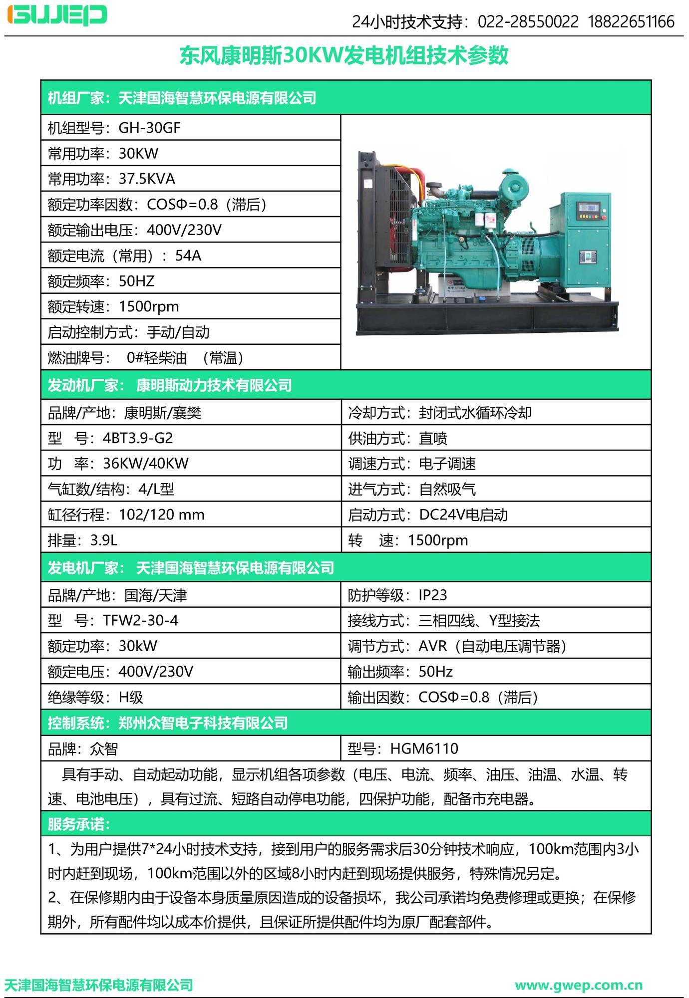 康明斯30KW发电机组技术资料-2.jpg