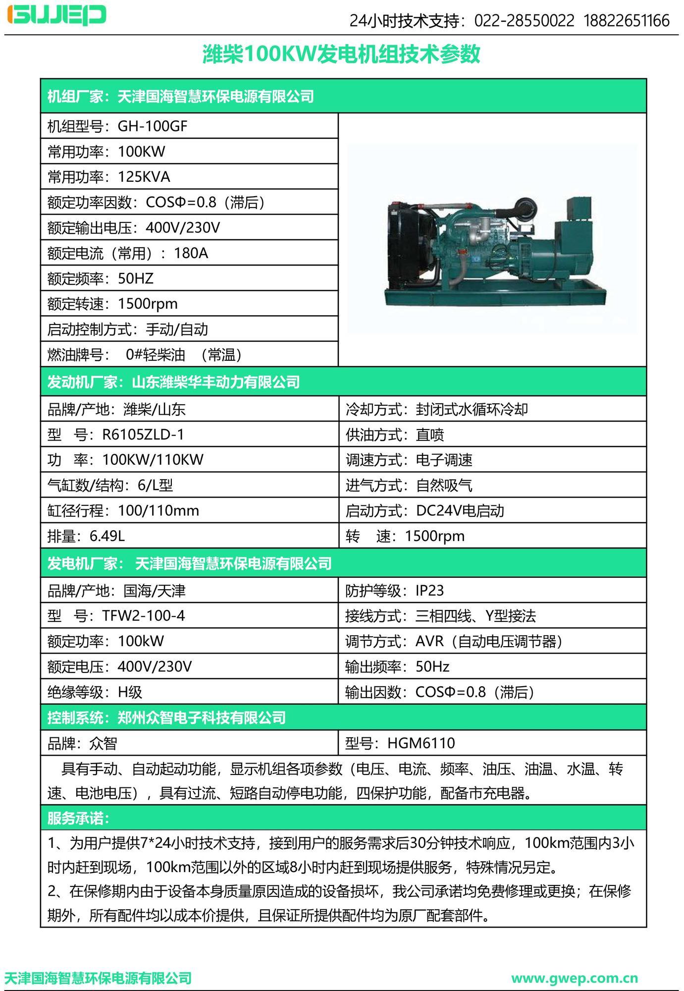 濰柴100KW發電機組技術資料-2.jpg