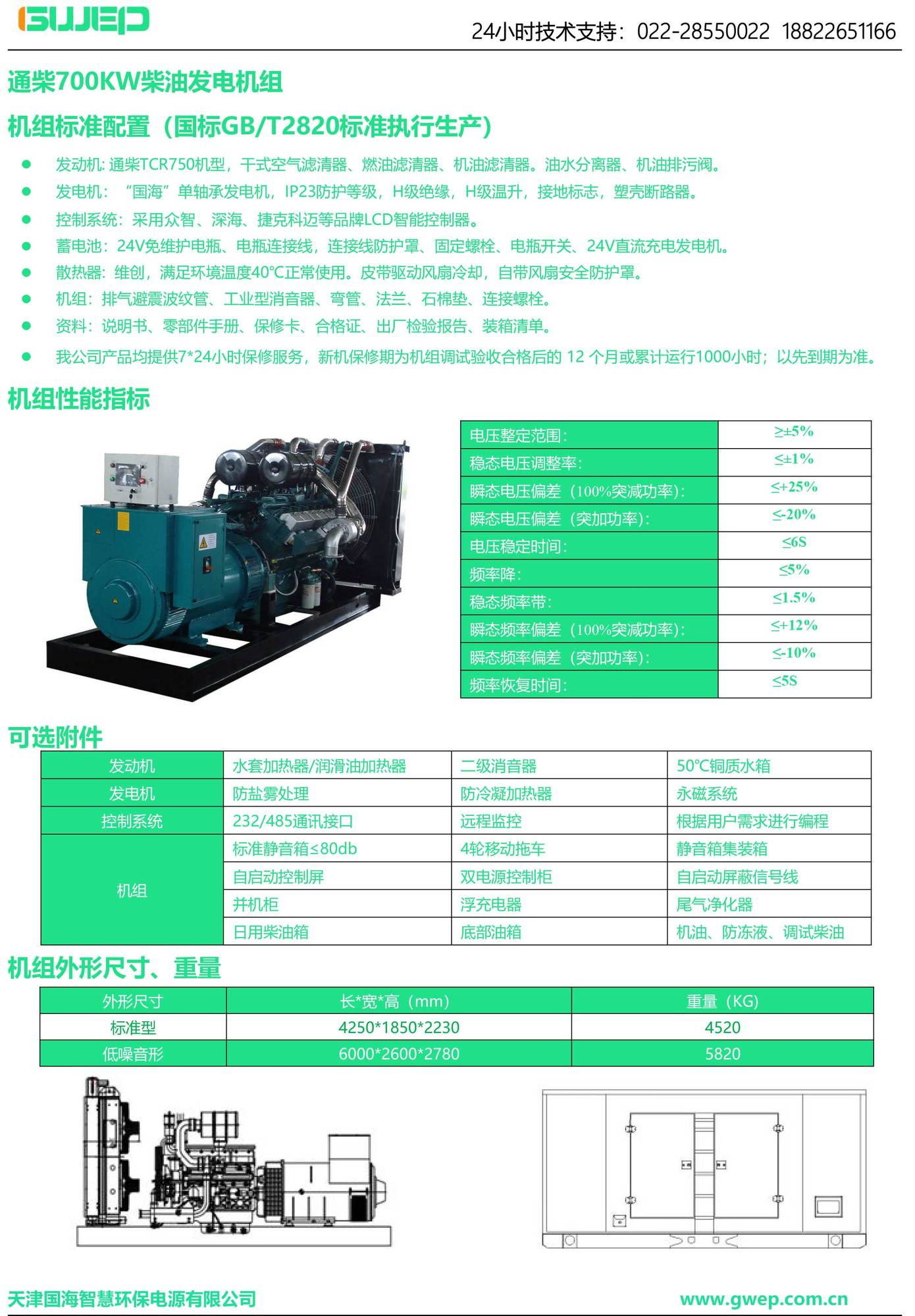 通柴700KW发电机组技术资料-1.jpg
